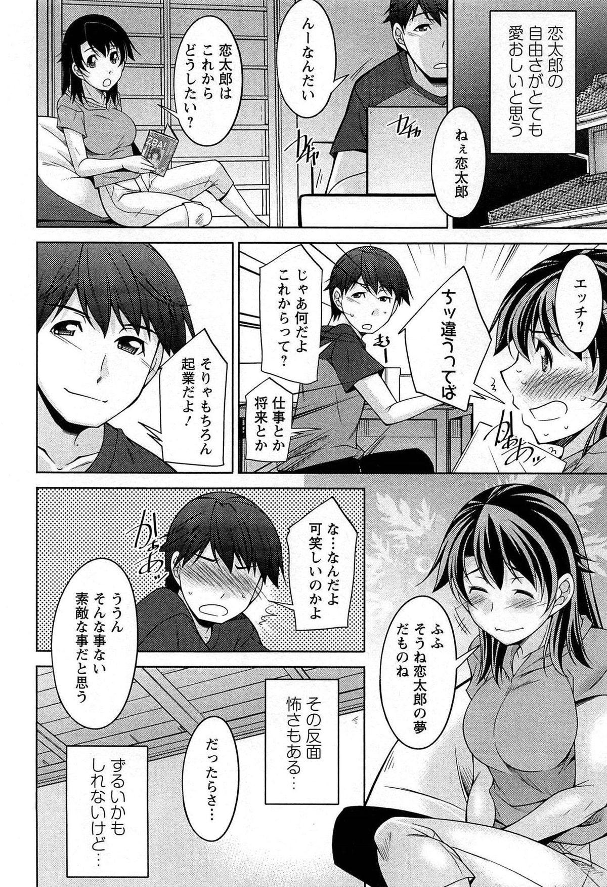 [zen9] Tsuki-wo Ai-Shite - Tsuki-ni Koi-shite 2 110
