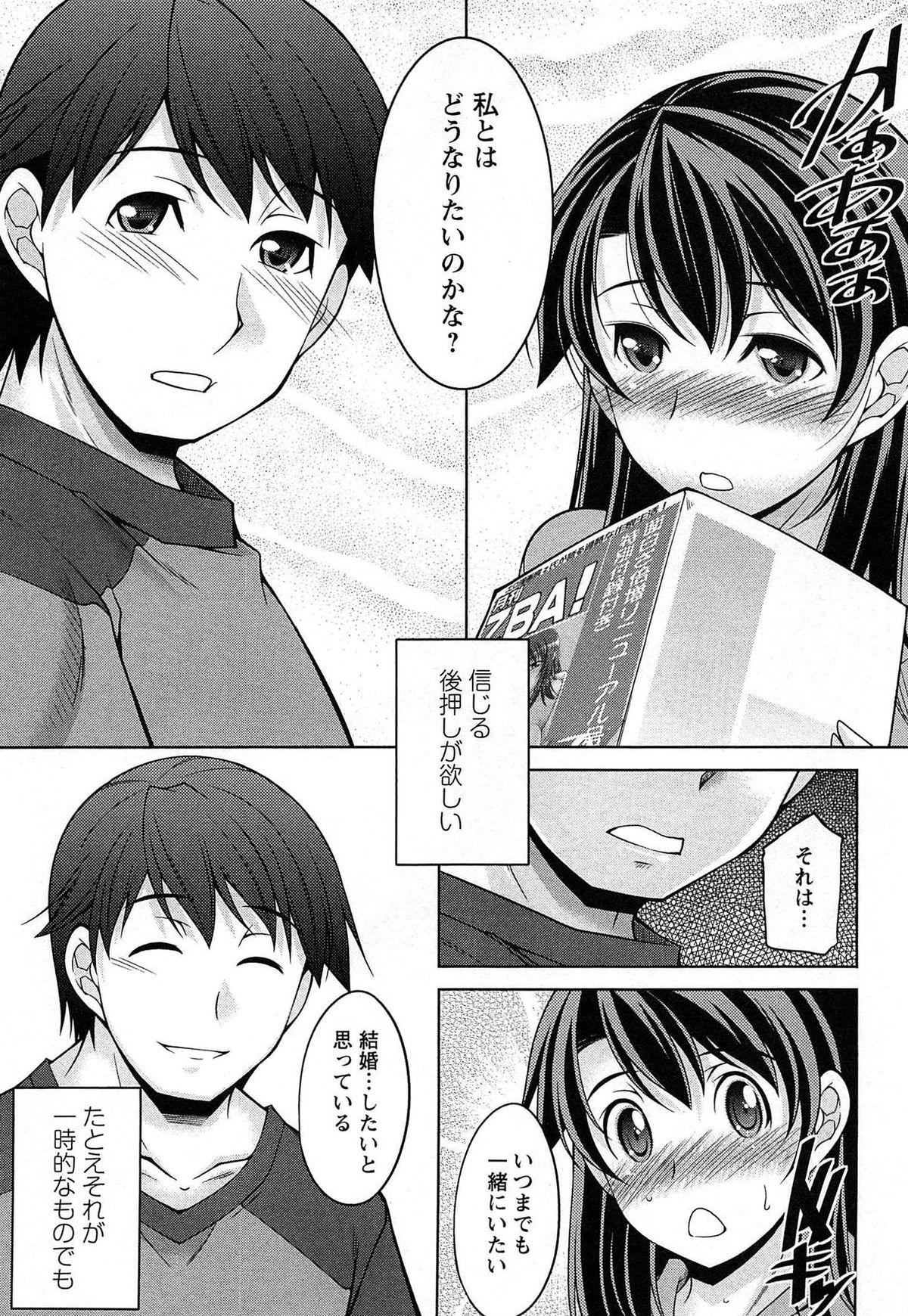 [zen9] Tsuki-wo Ai-Shite - Tsuki-ni Koi-shite 2 111