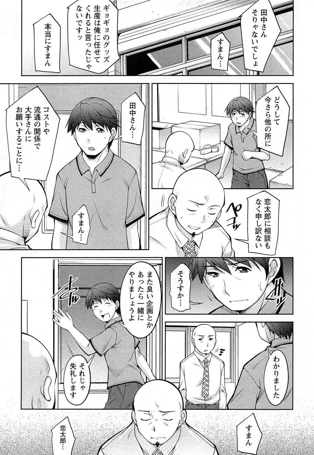 [zen9] Tsuki-wo Ai-Shite - Tsuki-ni Koi-shite 2 117