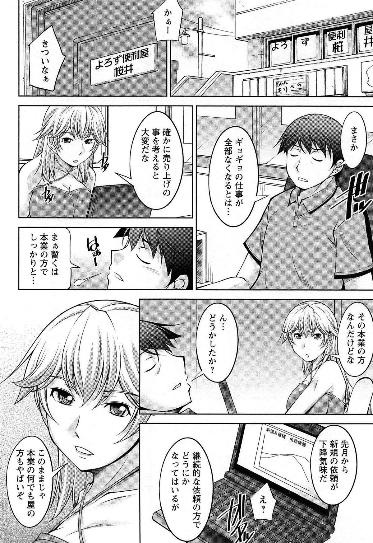 [zen9] Tsuki-wo Ai-Shite - Tsuki-ni Koi-shite 2 118