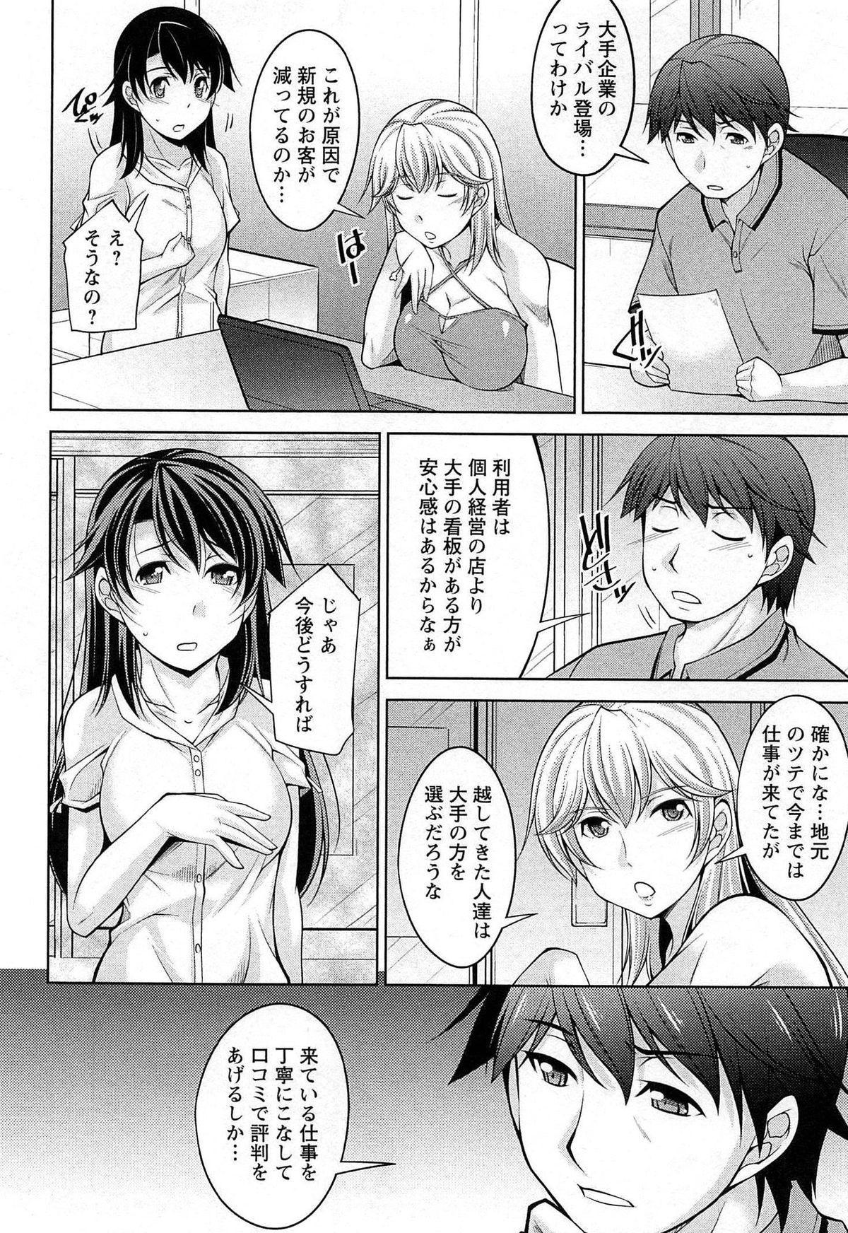 [zen9] Tsuki-wo Ai-Shite - Tsuki-ni Koi-shite 2 120