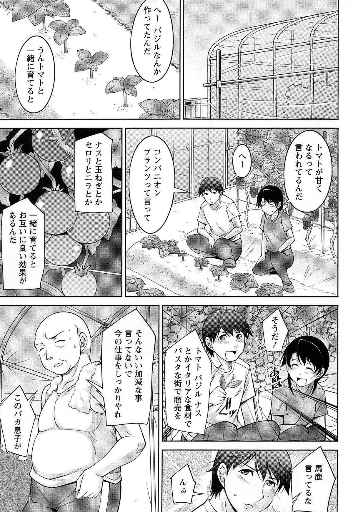 [zen9] Tsuki-wo Ai-Shite - Tsuki-ni Koi-shite 2 121