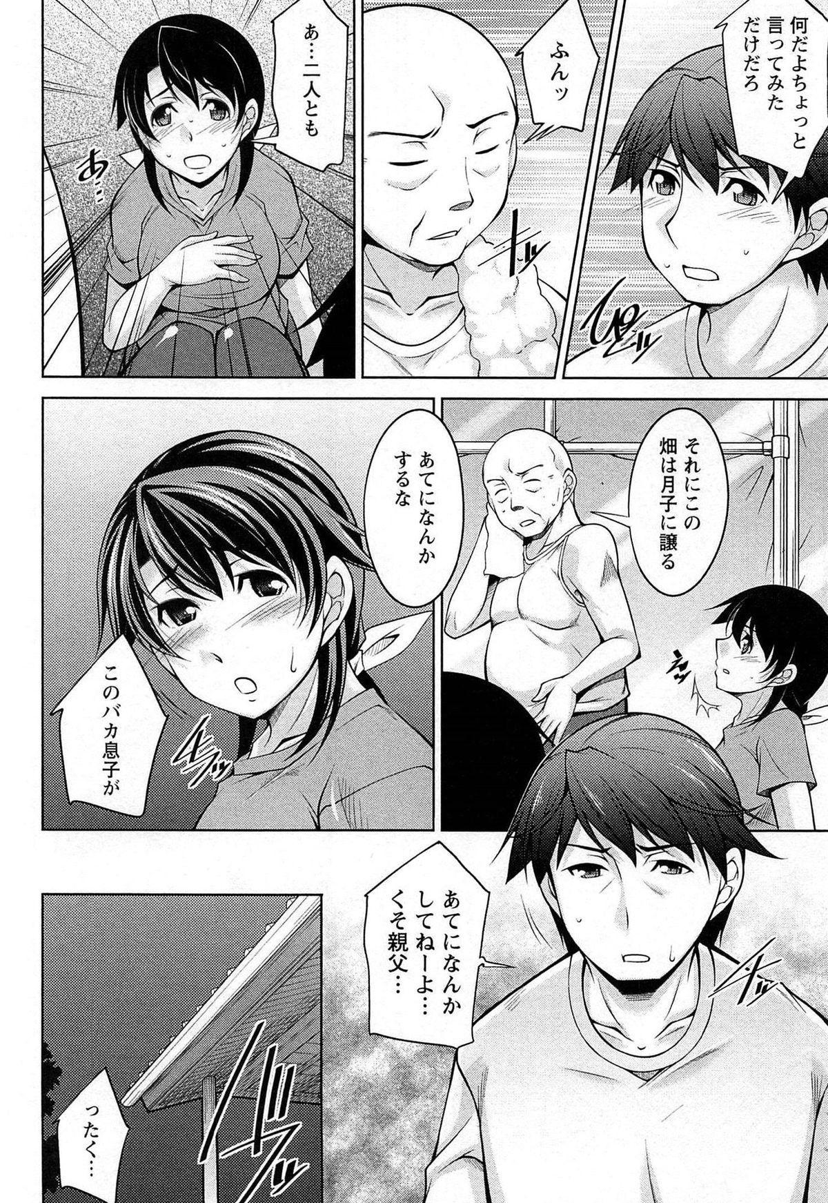 [zen9] Tsuki-wo Ai-Shite - Tsuki-ni Koi-shite 2 122