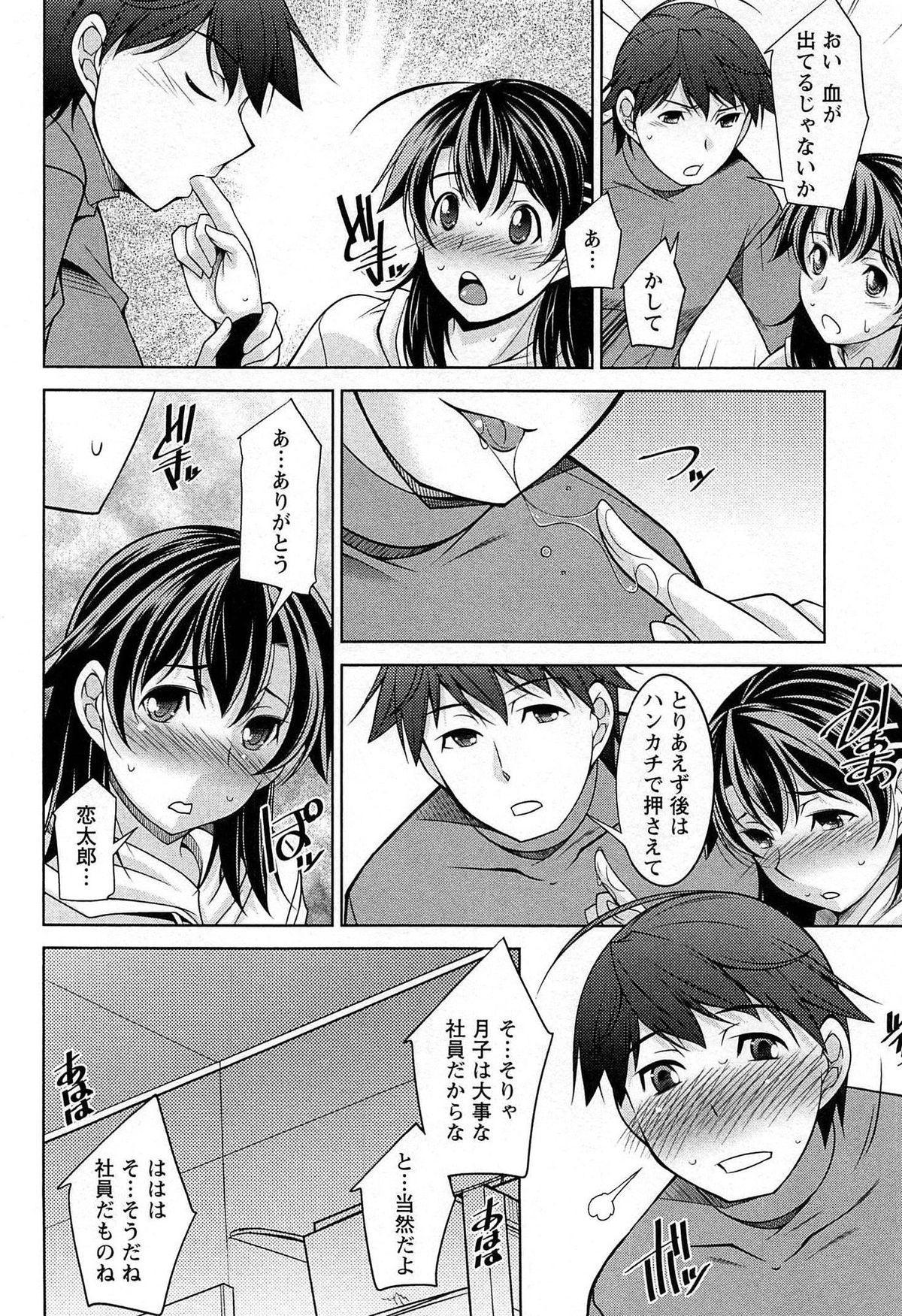 [zen9] Tsuki-wo Ai-Shite - Tsuki-ni Koi-shite 2 12