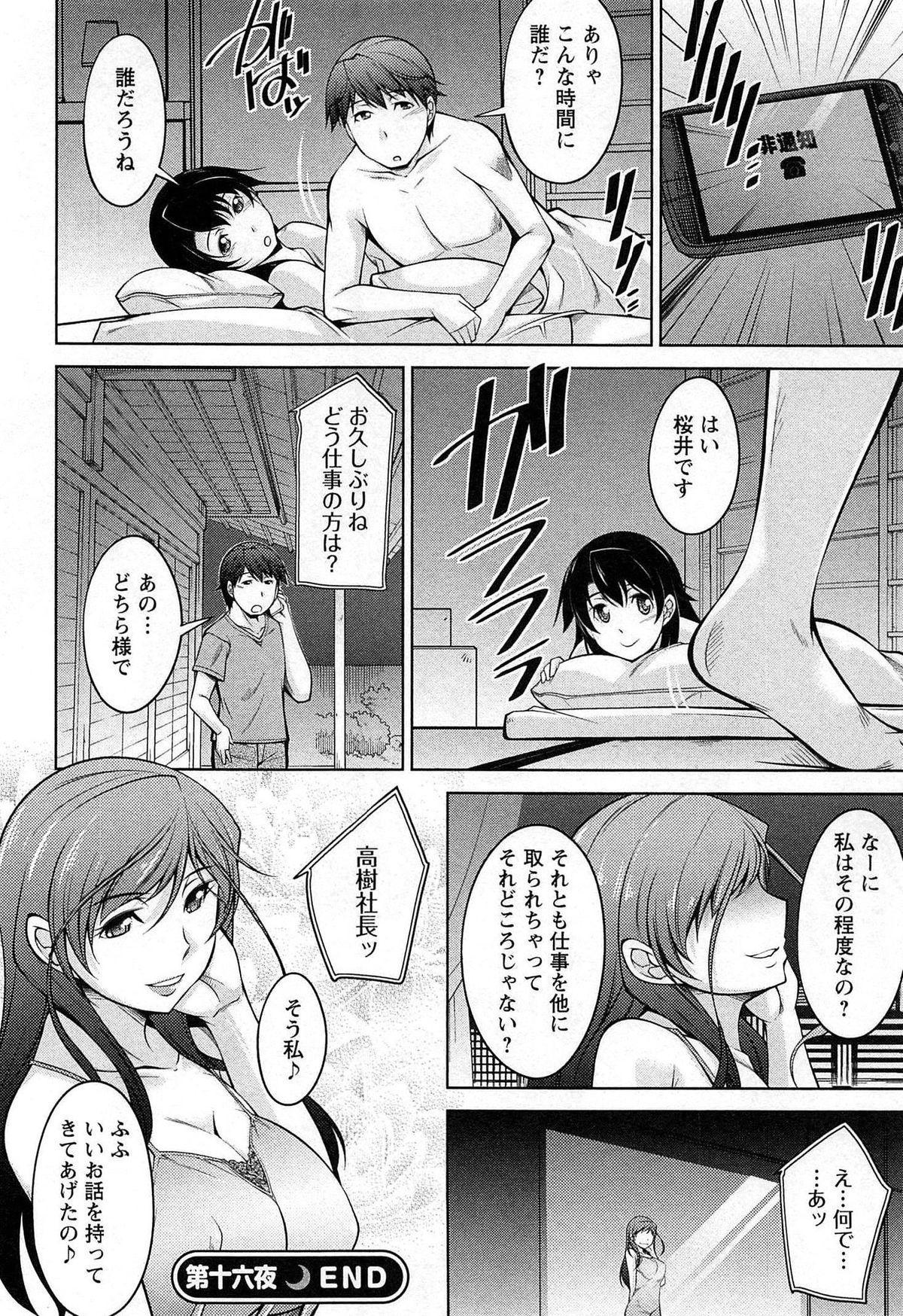 [zen9] Tsuki-wo Ai-Shite - Tsuki-ni Koi-shite 2 134