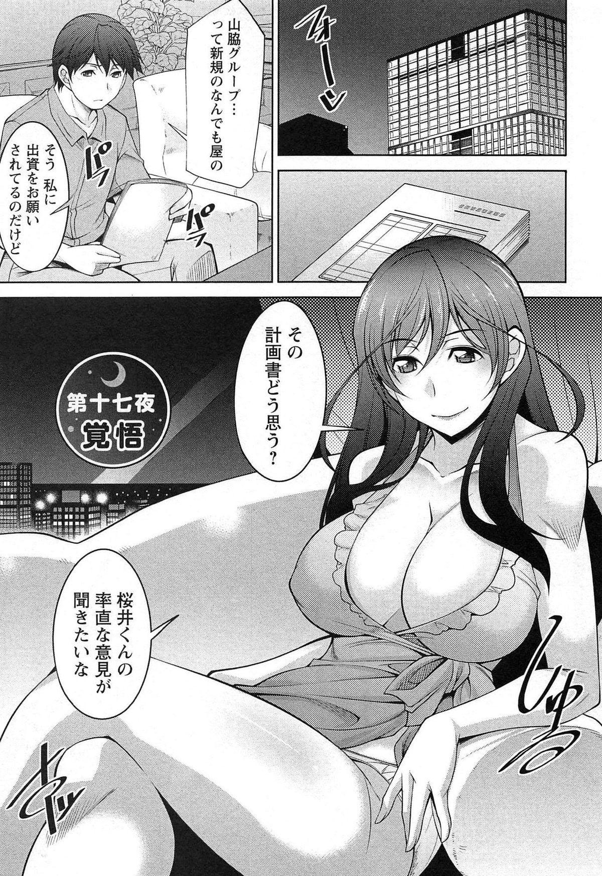 [zen9] Tsuki-wo Ai-Shite - Tsuki-ni Koi-shite 2 135