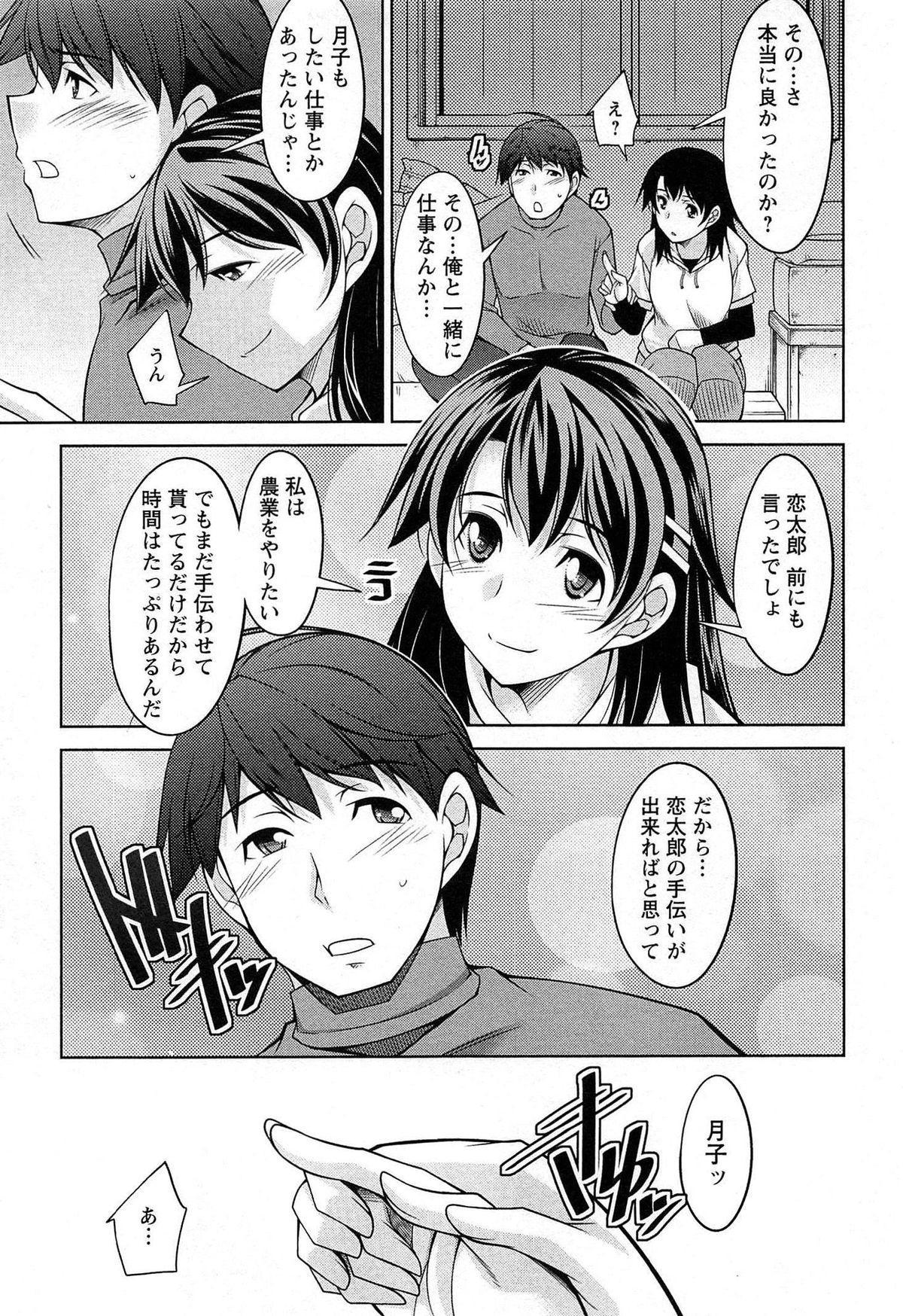 [zen9] Tsuki-wo Ai-Shite - Tsuki-ni Koi-shite 2 13