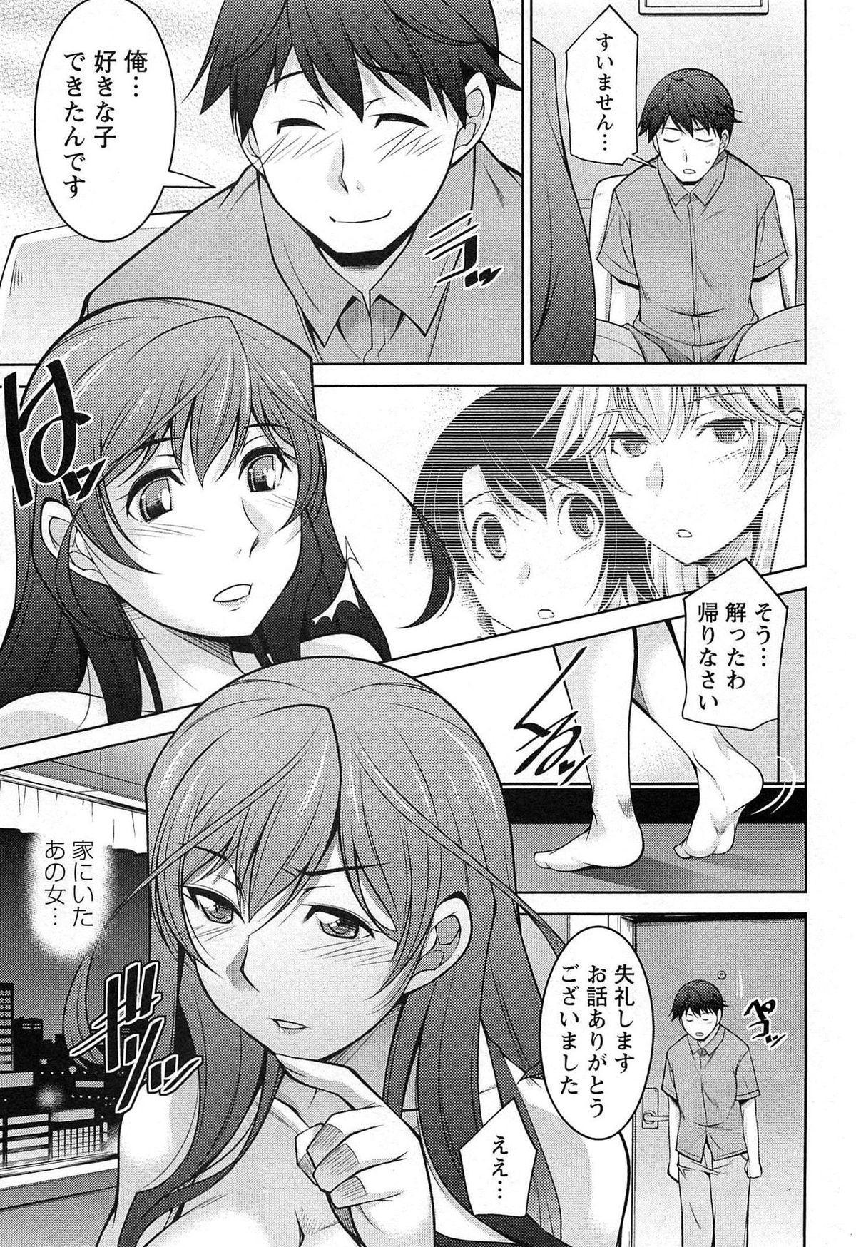 [zen9] Tsuki-wo Ai-Shite - Tsuki-ni Koi-shite 2 139