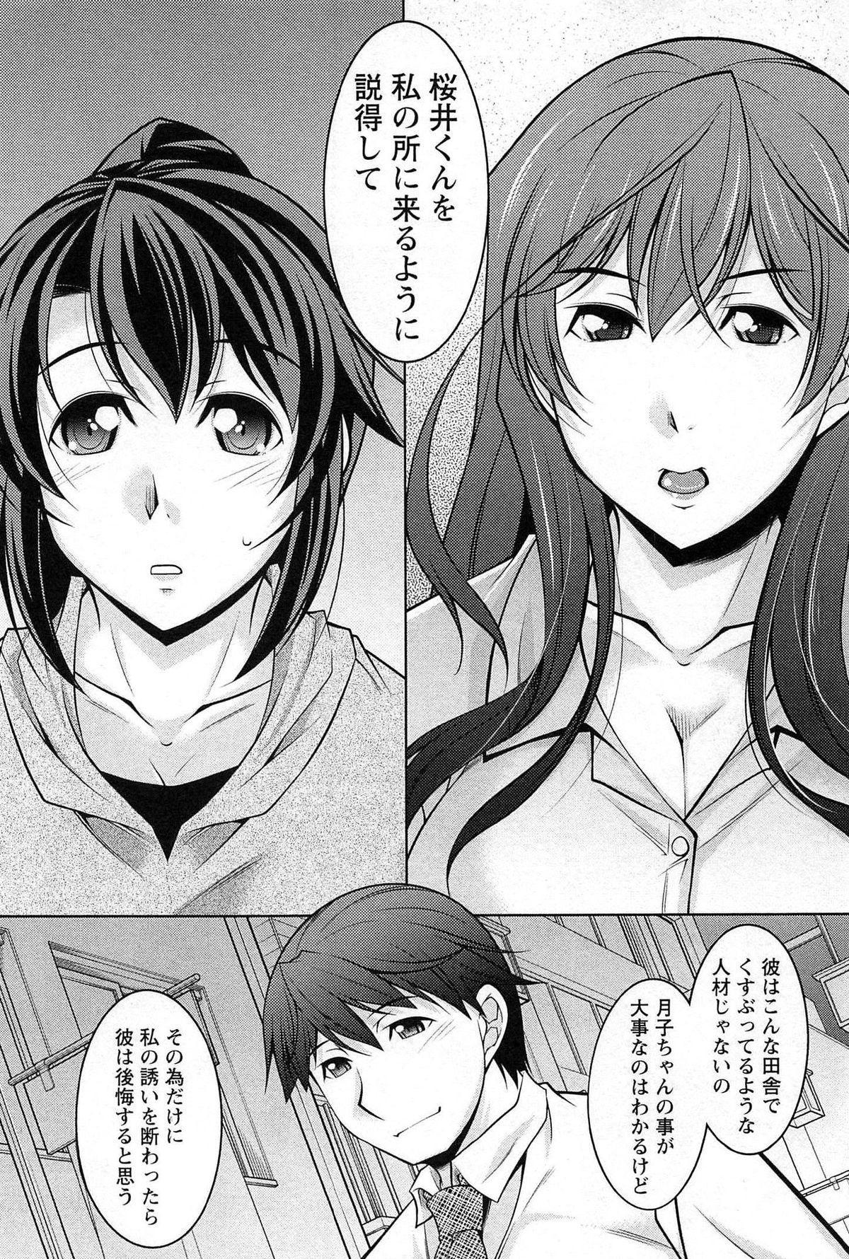 [zen9] Tsuki-wo Ai-Shite - Tsuki-ni Koi-shite 2 144