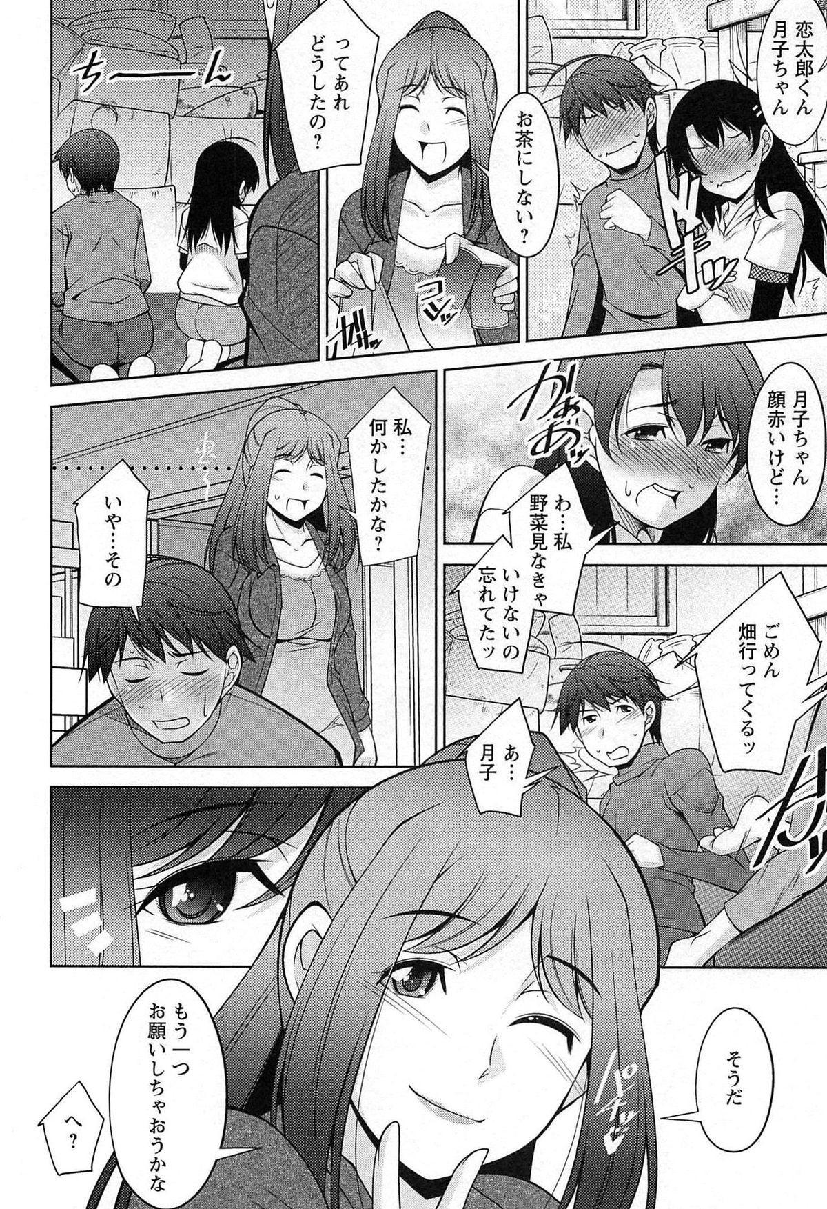[zen9] Tsuki-wo Ai-Shite - Tsuki-ni Koi-shite 2 14