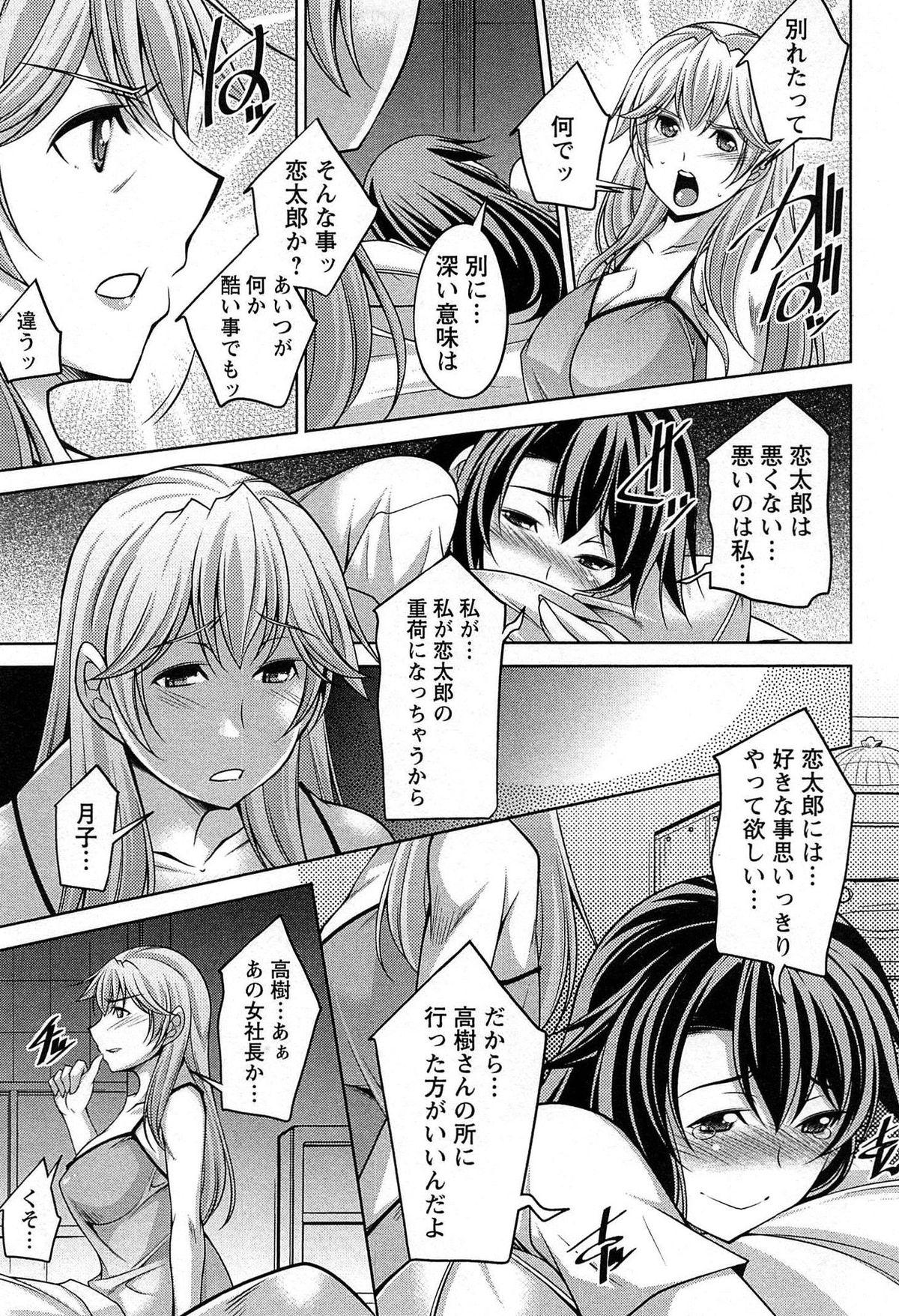 [zen9] Tsuki-wo Ai-Shite - Tsuki-ni Koi-shite 2 155