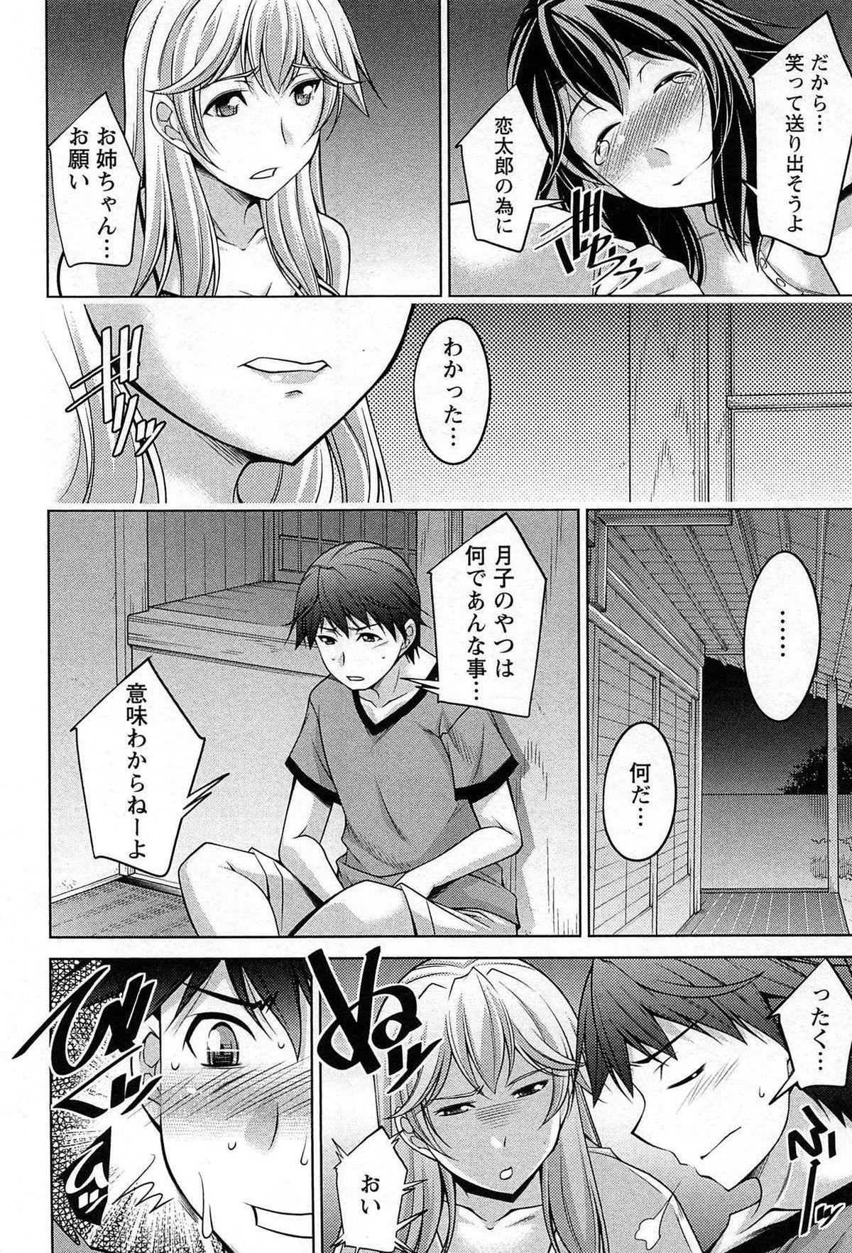 [zen9] Tsuki-wo Ai-Shite - Tsuki-ni Koi-shite 2 156