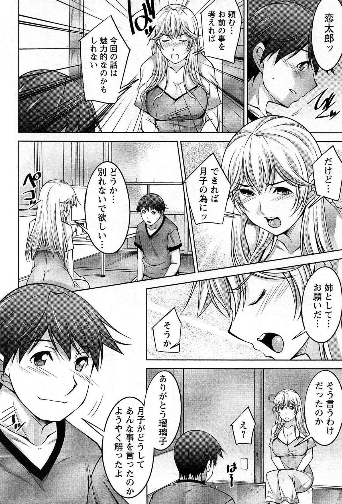 [zen9] Tsuki-wo Ai-Shite - Tsuki-ni Koi-shite 2 158