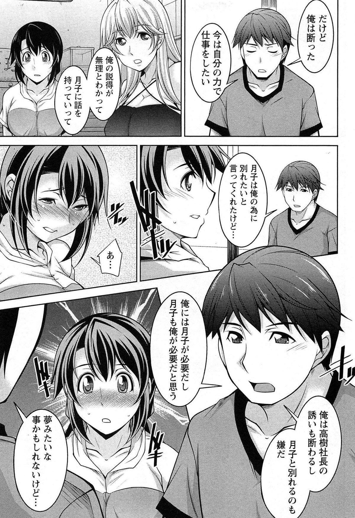 [zen9] Tsuki-wo Ai-Shite - Tsuki-ni Koi-shite 2 161