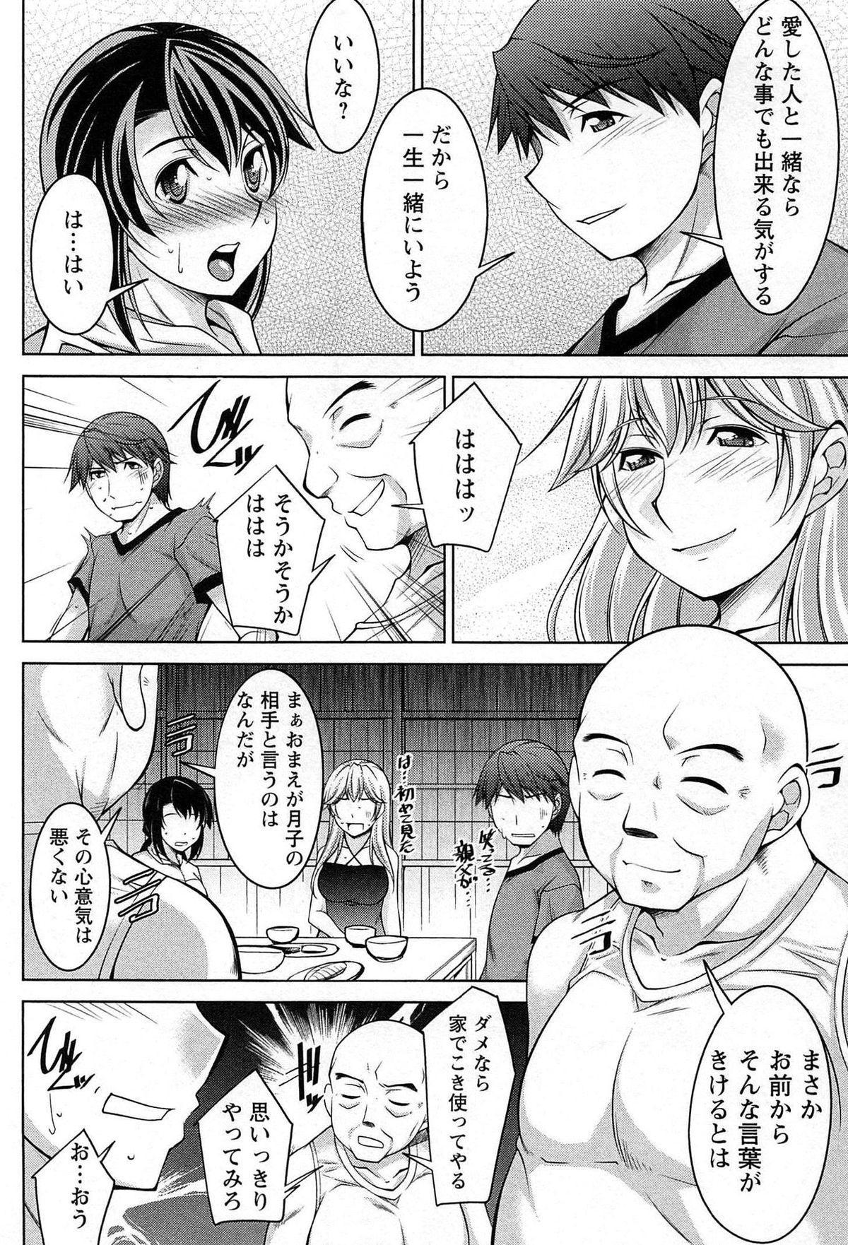 [zen9] Tsuki-wo Ai-Shite - Tsuki-ni Koi-shite 2 162