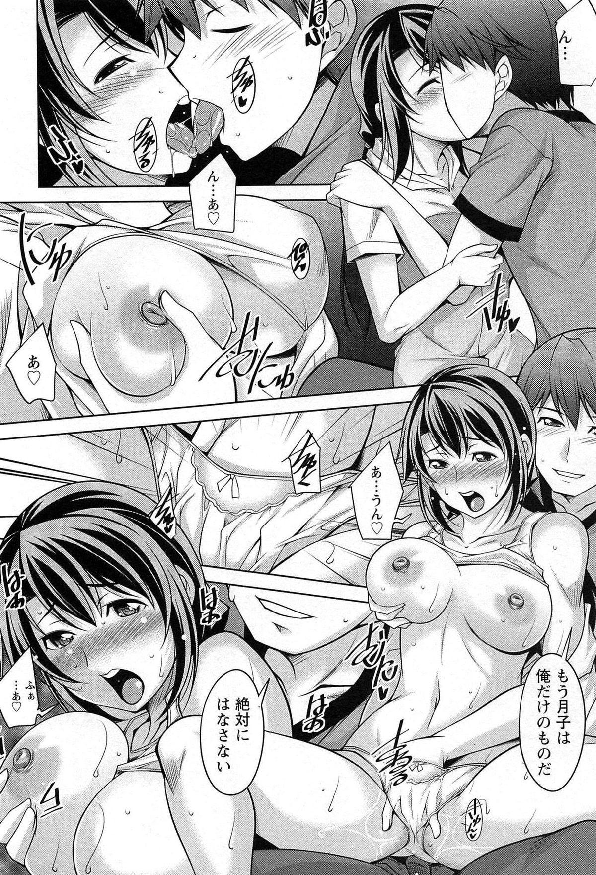 [zen9] Tsuki-wo Ai-Shite - Tsuki-ni Koi-shite 2 164