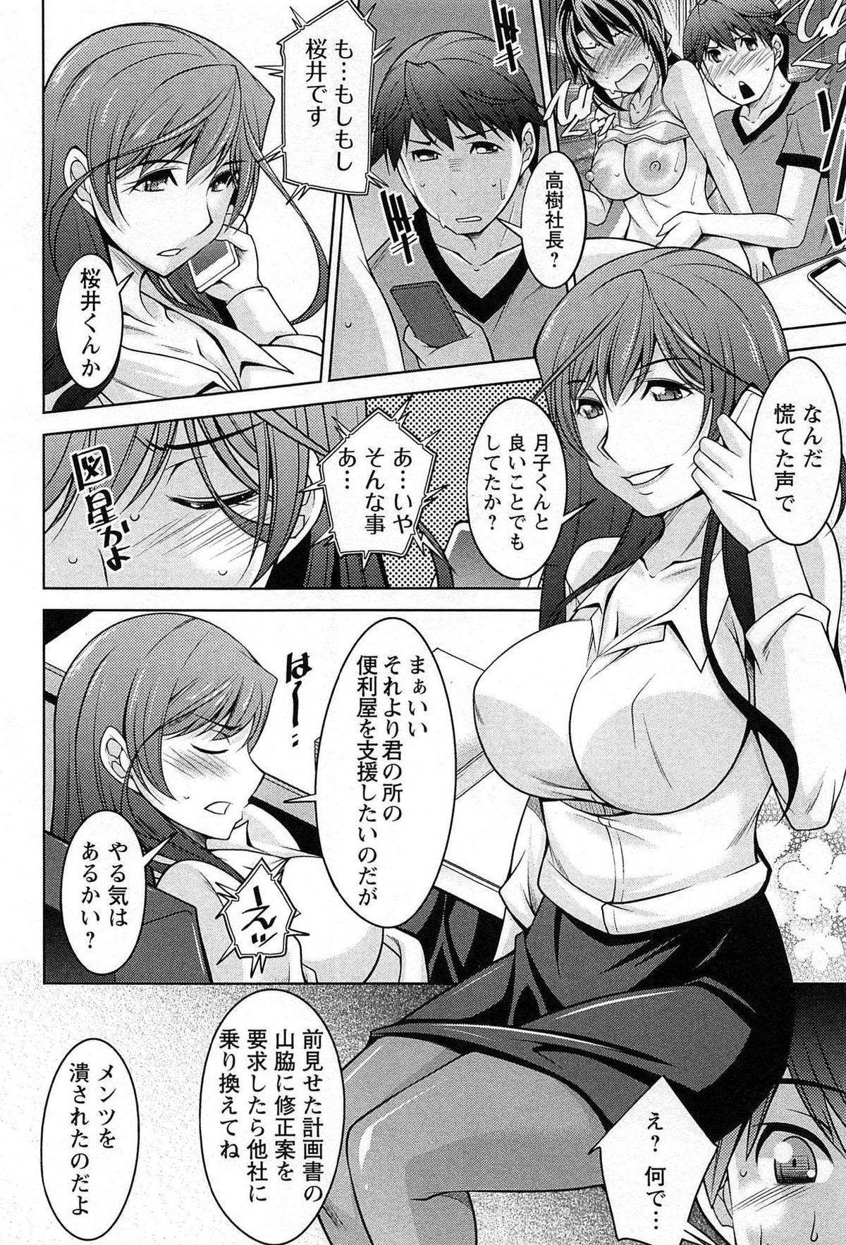 [zen9] Tsuki-wo Ai-Shite - Tsuki-ni Koi-shite 2 168