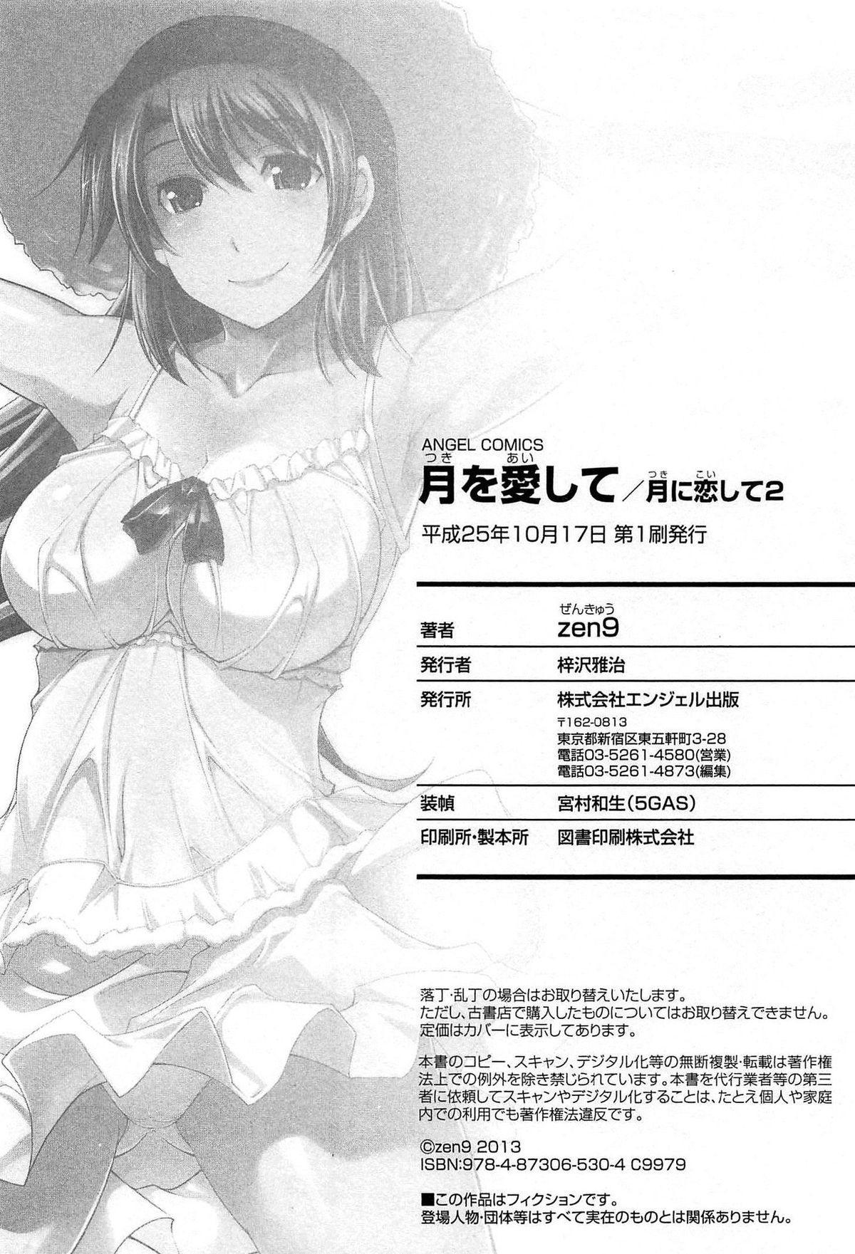 [zen9] Tsuki-wo Ai-Shite - Tsuki-ni Koi-shite 2 174