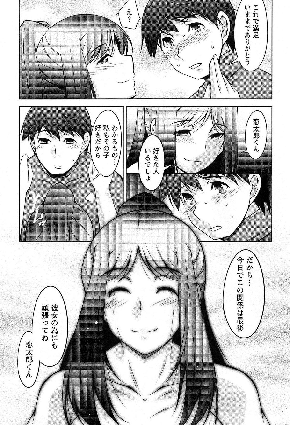 [zen9] Tsuki-wo Ai-Shite - Tsuki-ni Koi-shite 2 21