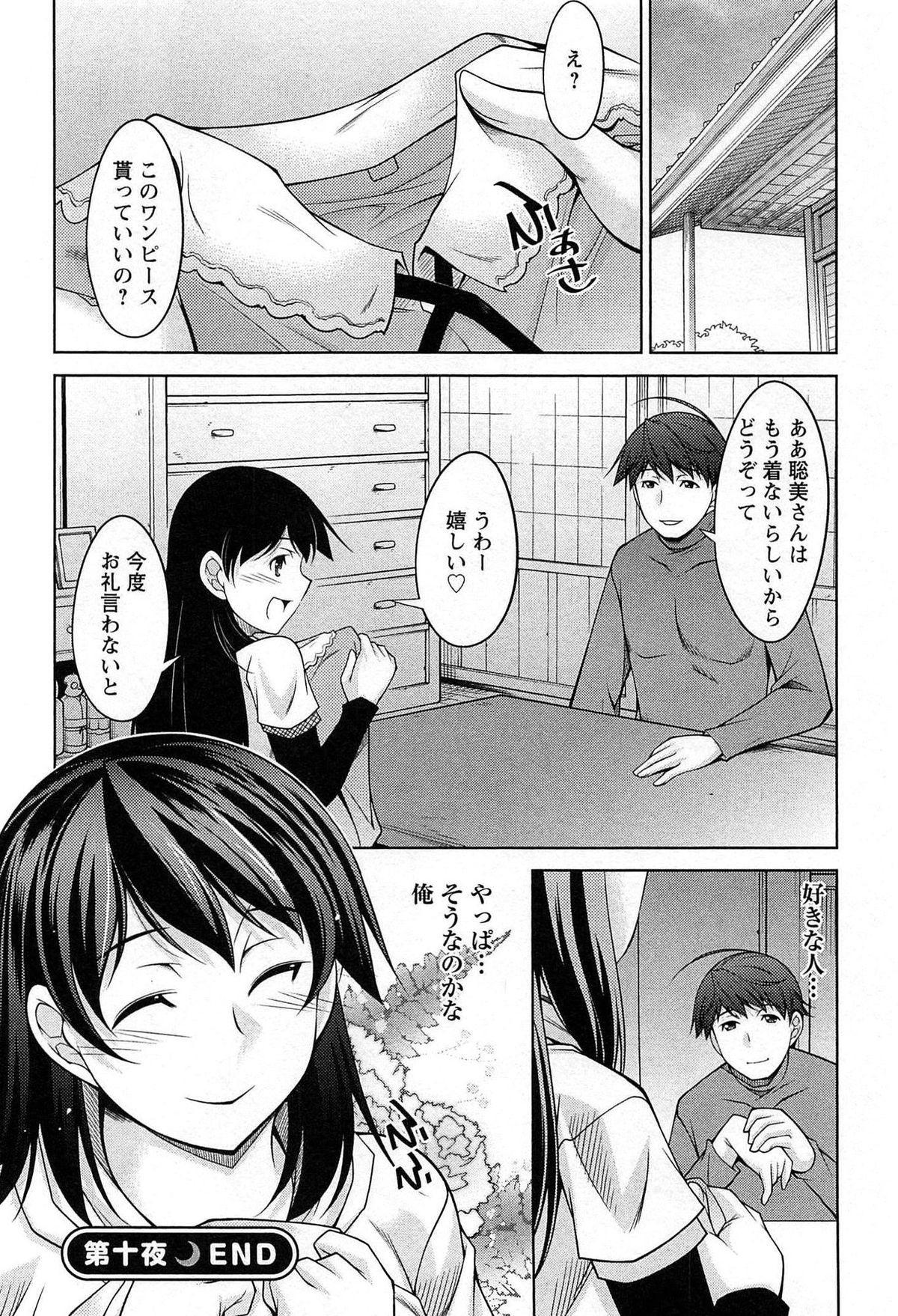 [zen9] Tsuki-wo Ai-Shite - Tsuki-ni Koi-shite 2 22