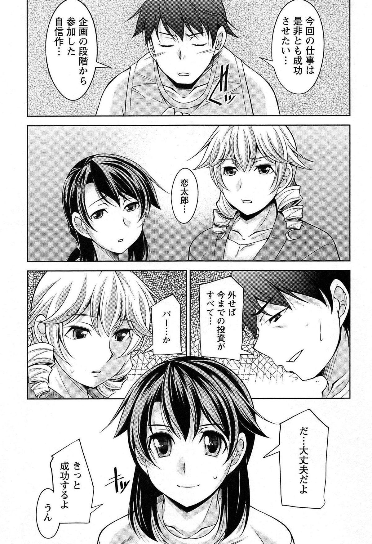 [zen9] Tsuki-wo Ai-Shite - Tsuki-ni Koi-shite 2 23