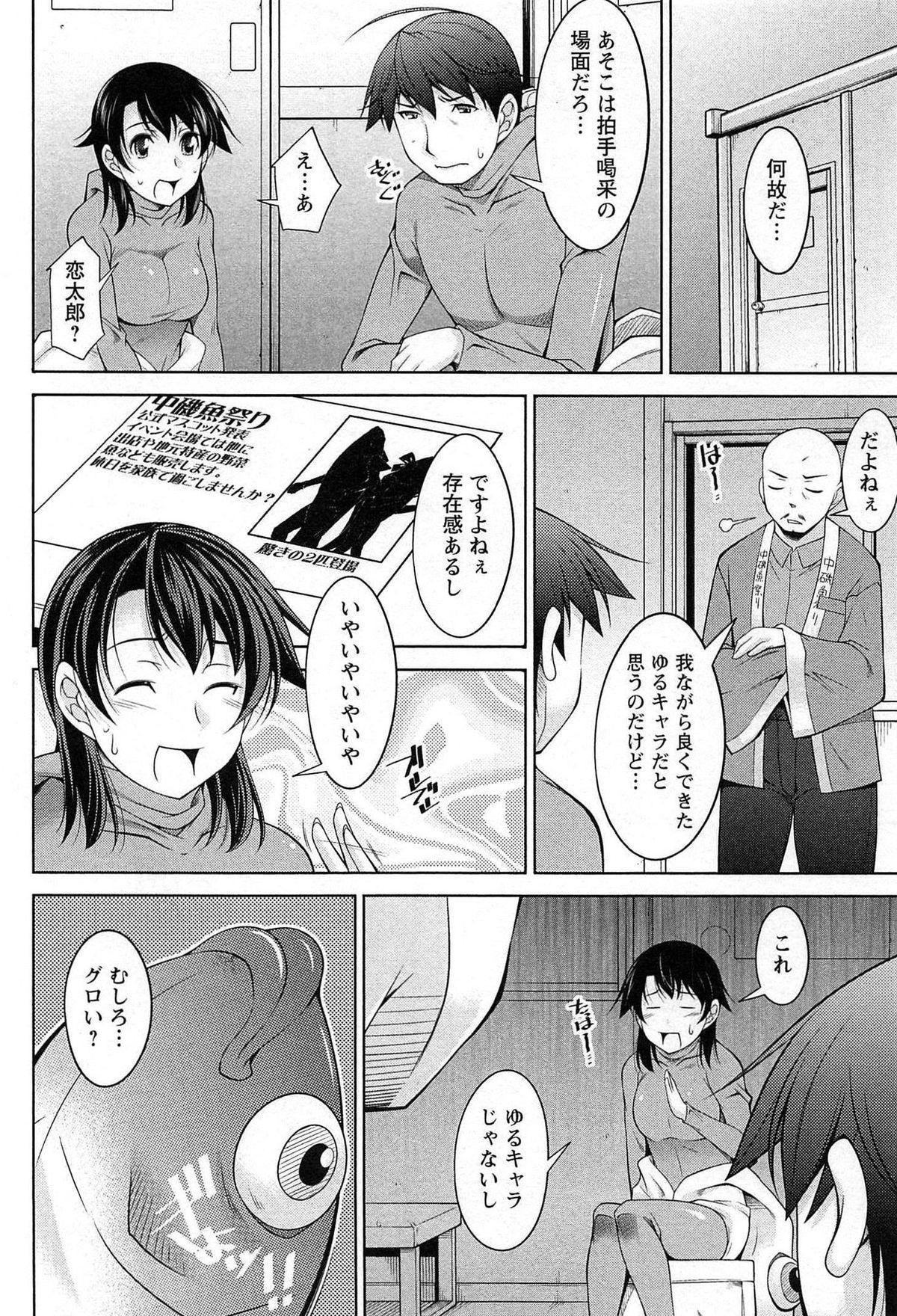 [zen9] Tsuki-wo Ai-Shite - Tsuki-ni Koi-shite 2 26