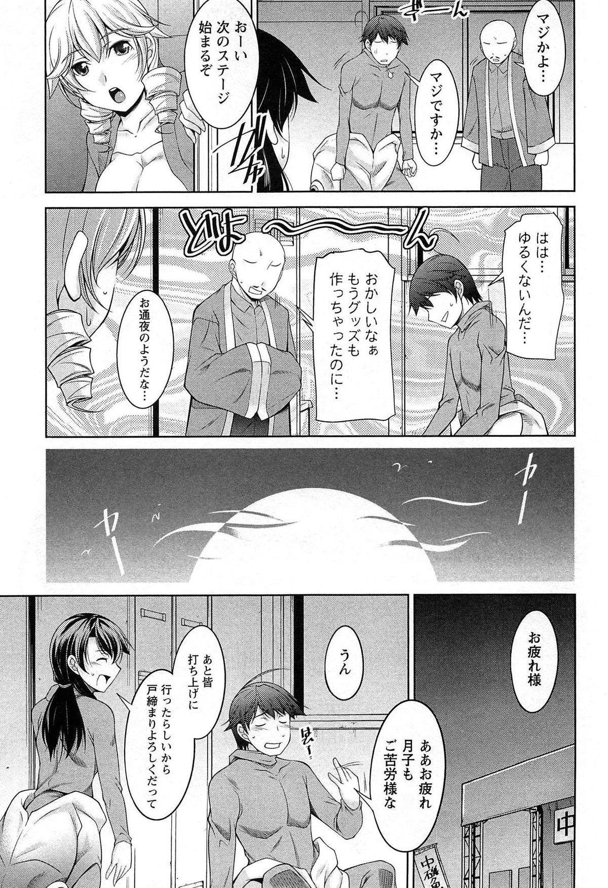 [zen9] Tsuki-wo Ai-Shite - Tsuki-ni Koi-shite 2 27