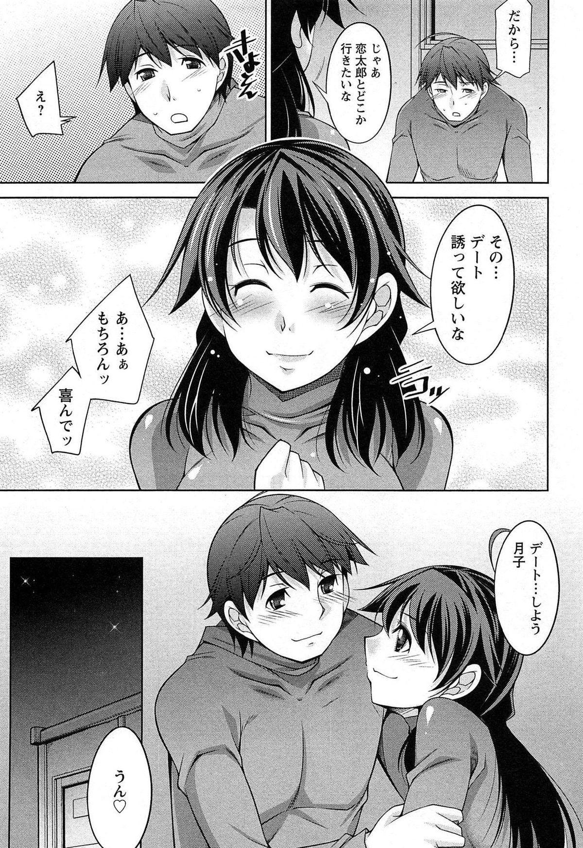 [zen9] Tsuki-wo Ai-Shite - Tsuki-ni Koi-shite 2 39