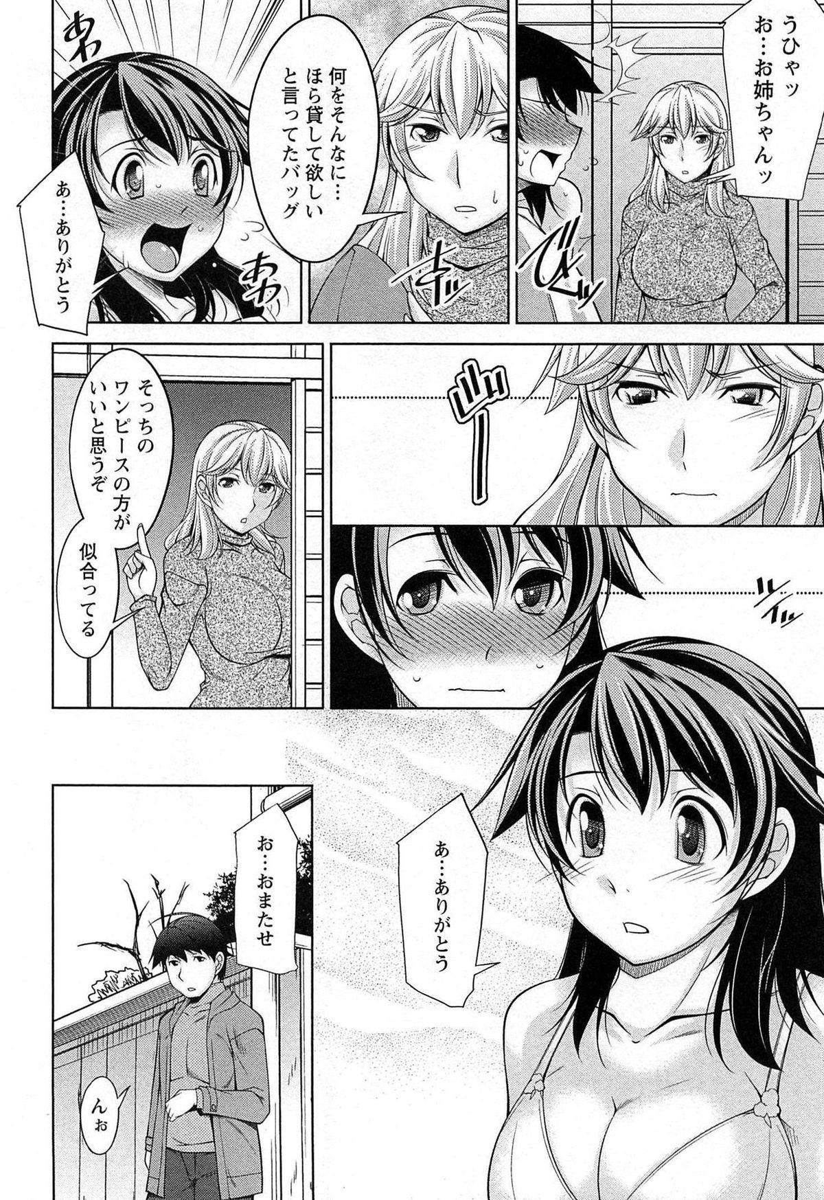 [zen9] Tsuki-wo Ai-Shite - Tsuki-ni Koi-shite 2 42