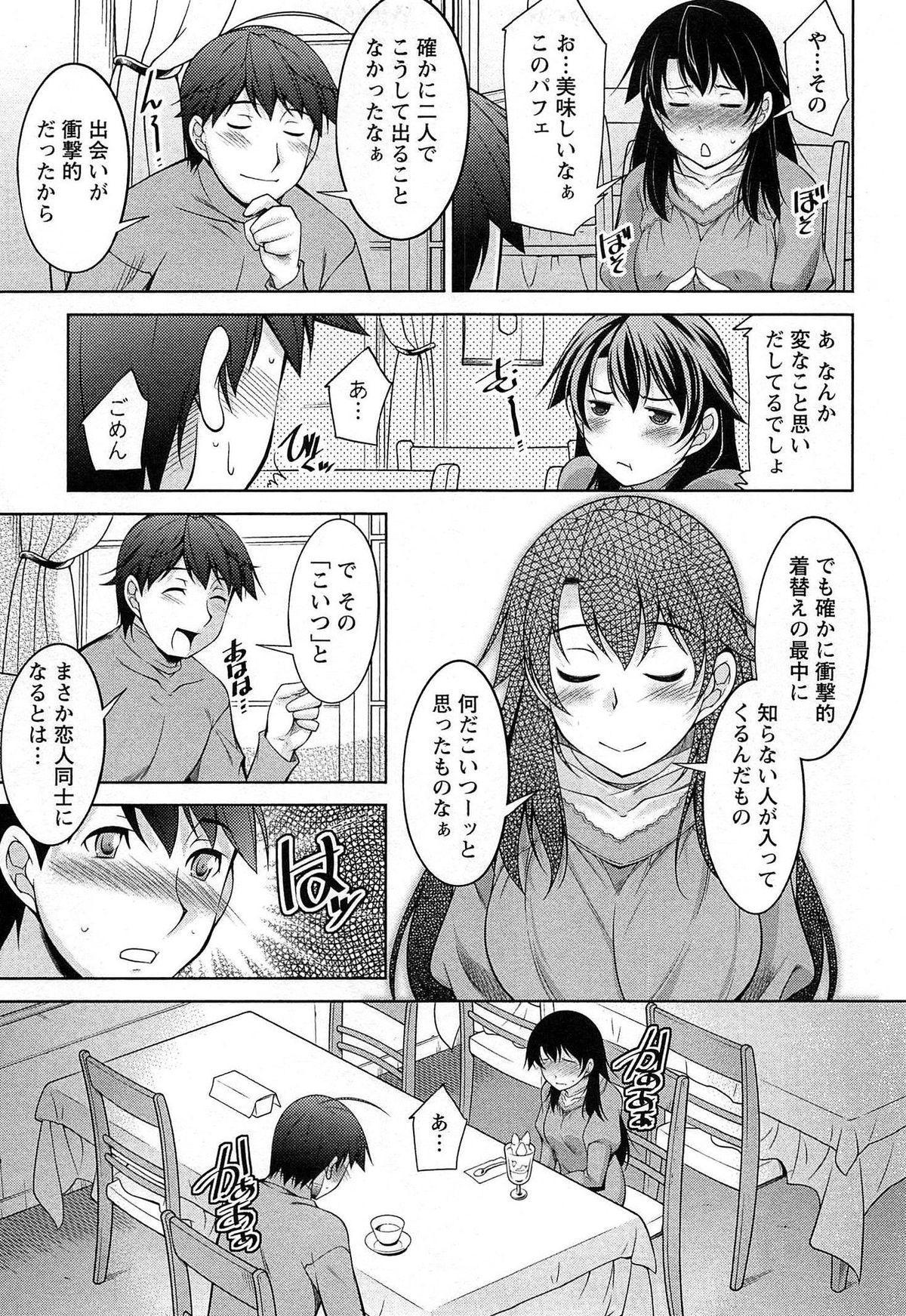 [zen9] Tsuki-wo Ai-Shite - Tsuki-ni Koi-shite 2 45