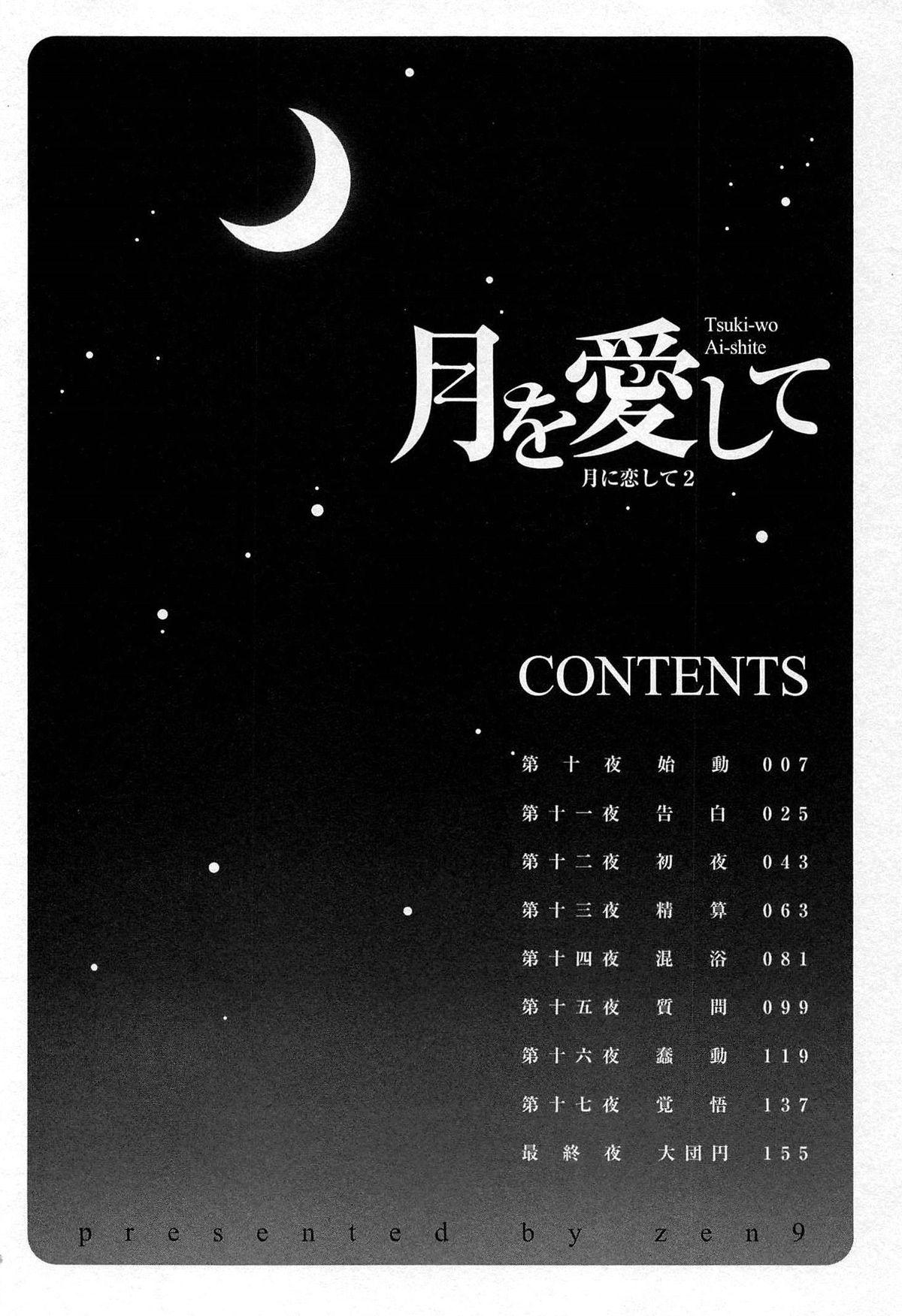 [zen9] Tsuki-wo Ai-Shite - Tsuki-ni Koi-shite 2 4