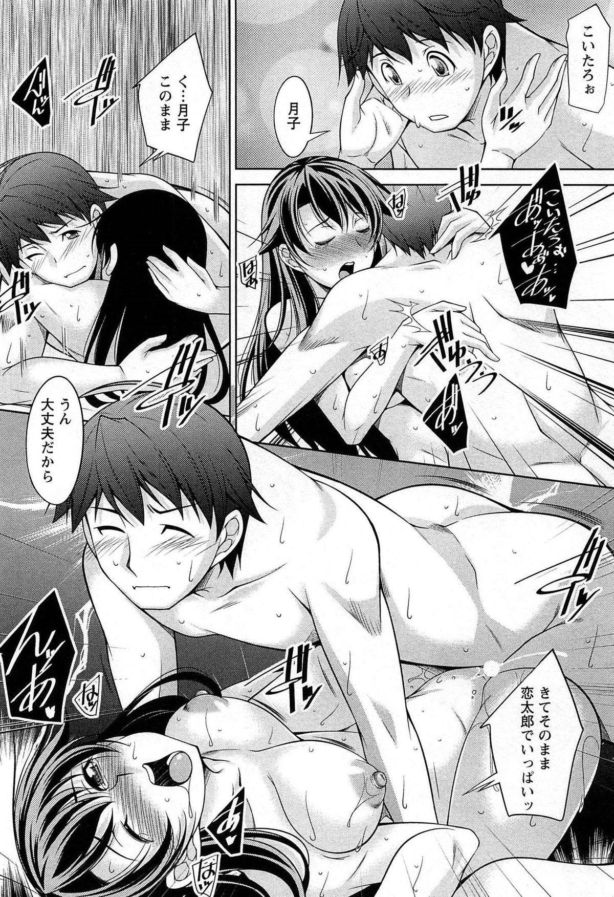 [zen9] Tsuki-wo Ai-Shite - Tsuki-ni Koi-shite 2 56