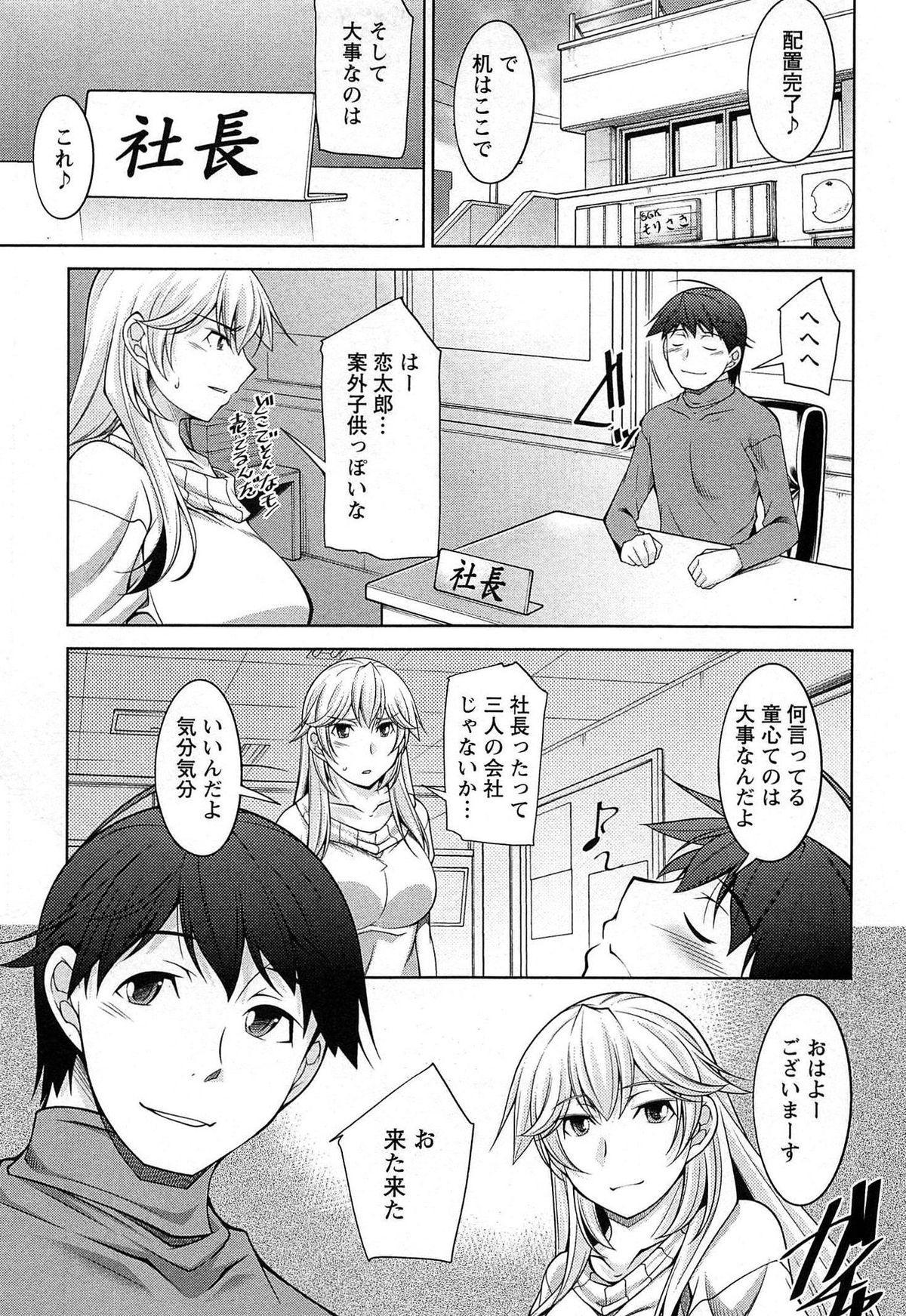 [zen9] Tsuki-wo Ai-Shite - Tsuki-ni Koi-shite 2 5