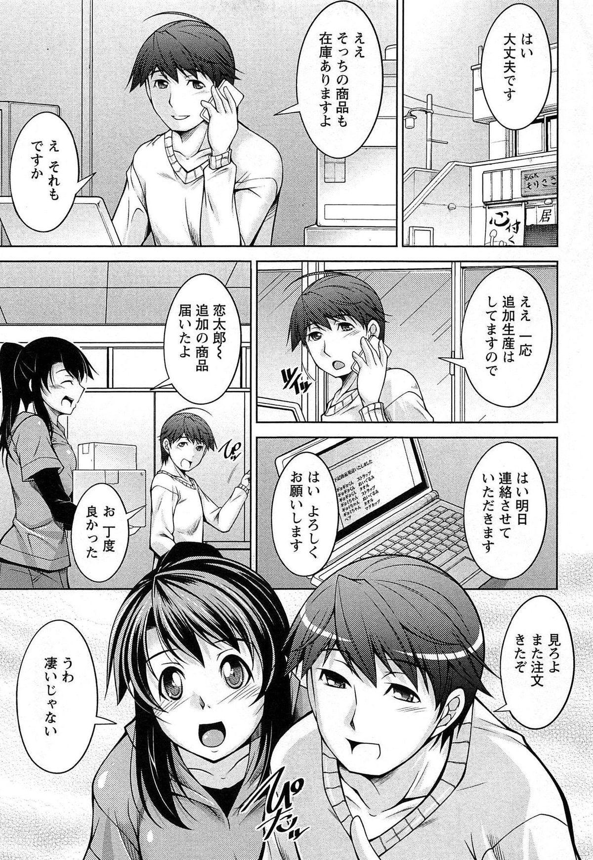[zen9] Tsuki-wo Ai-Shite - Tsuki-ni Koi-shite 2 61
