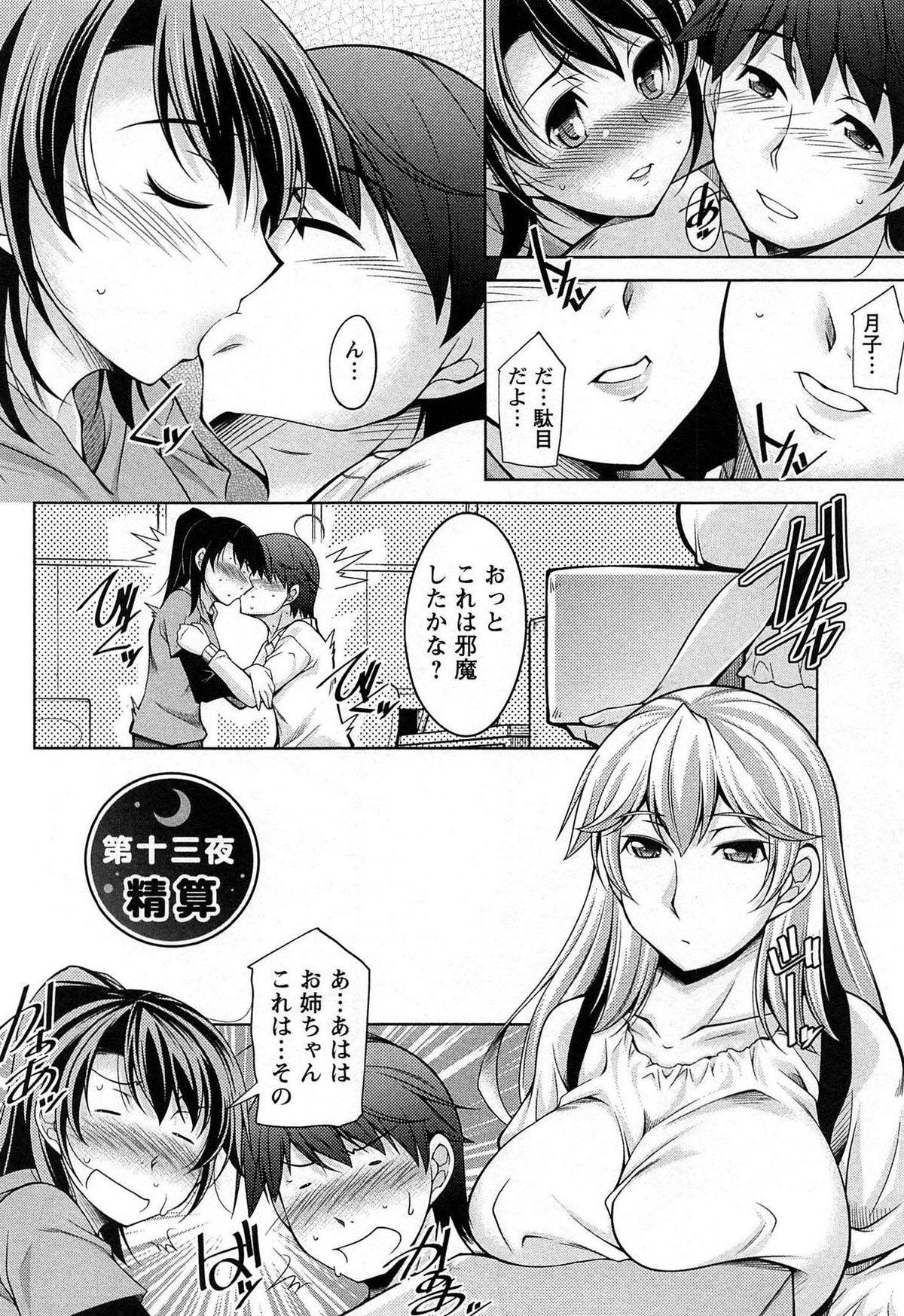 [zen9] Tsuki-wo Ai-Shite - Tsuki-ni Koi-shite 2 62