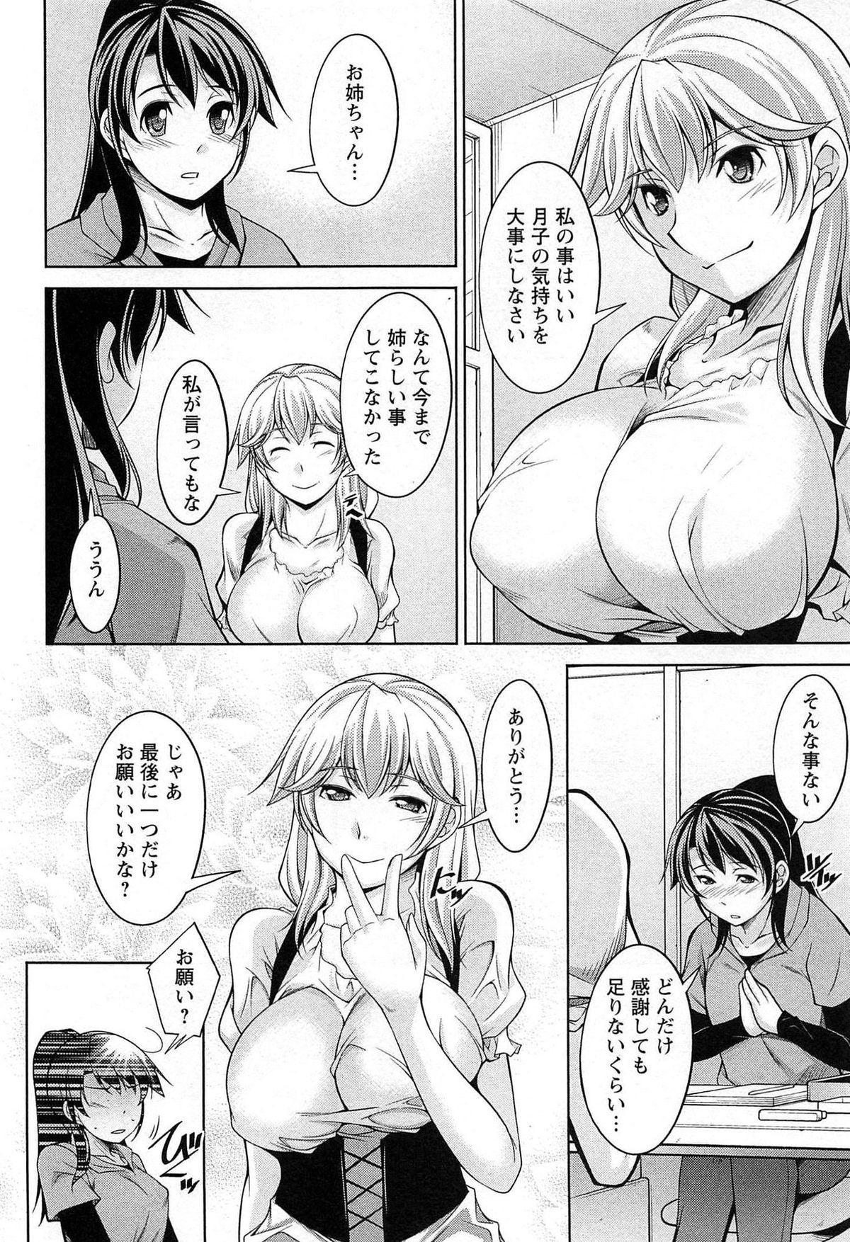 [zen9] Tsuki-wo Ai-Shite - Tsuki-ni Koi-shite 2 66