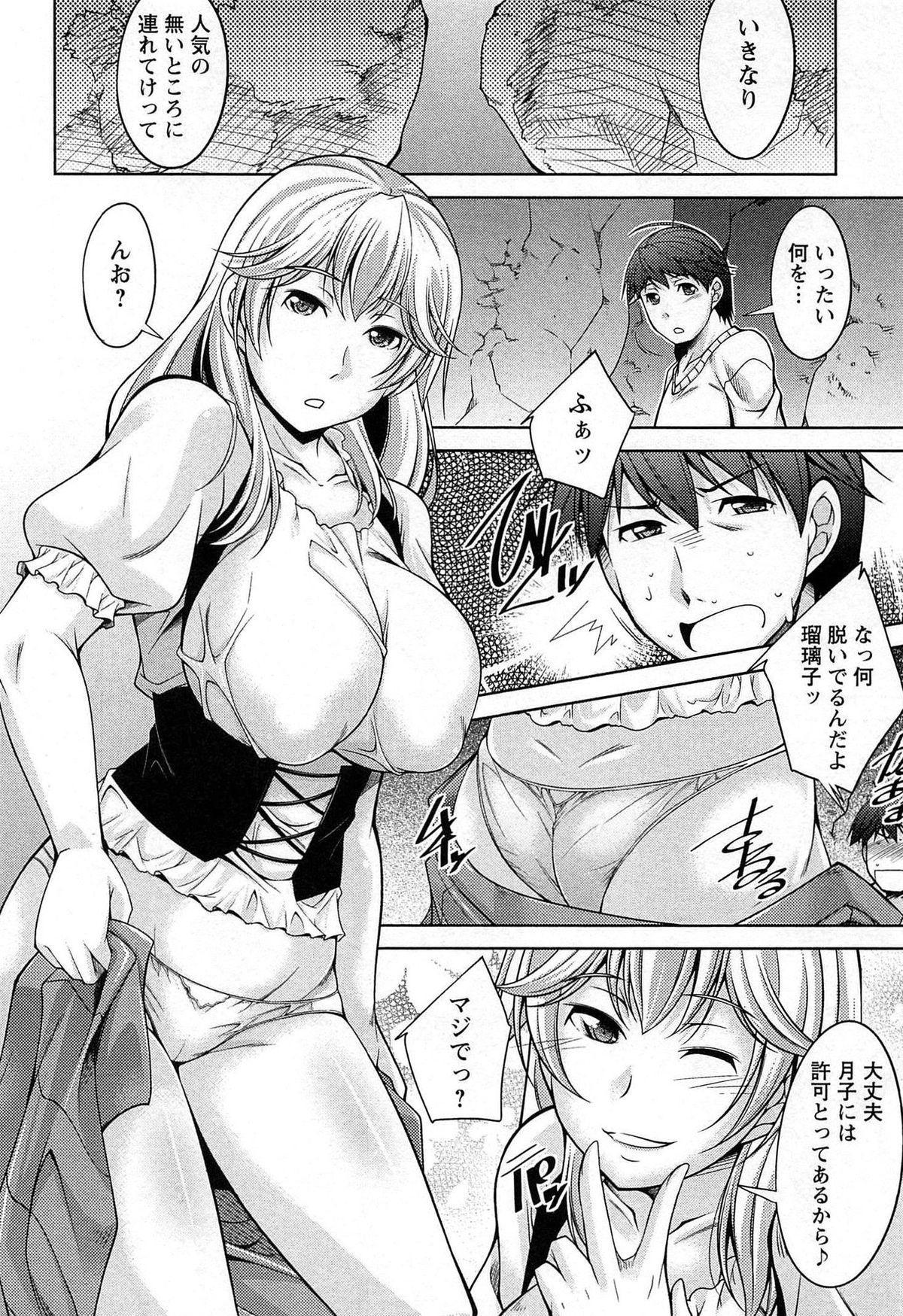 [zen9] Tsuki-wo Ai-Shite - Tsuki-ni Koi-shite 2 70