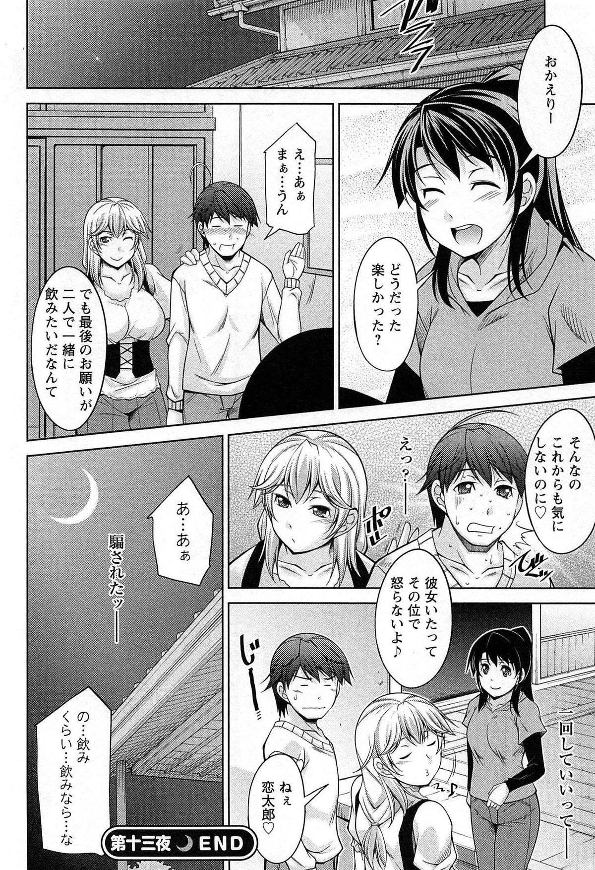 [zen9] Tsuki-wo Ai-Shite - Tsuki-ni Koi-shite 2 78