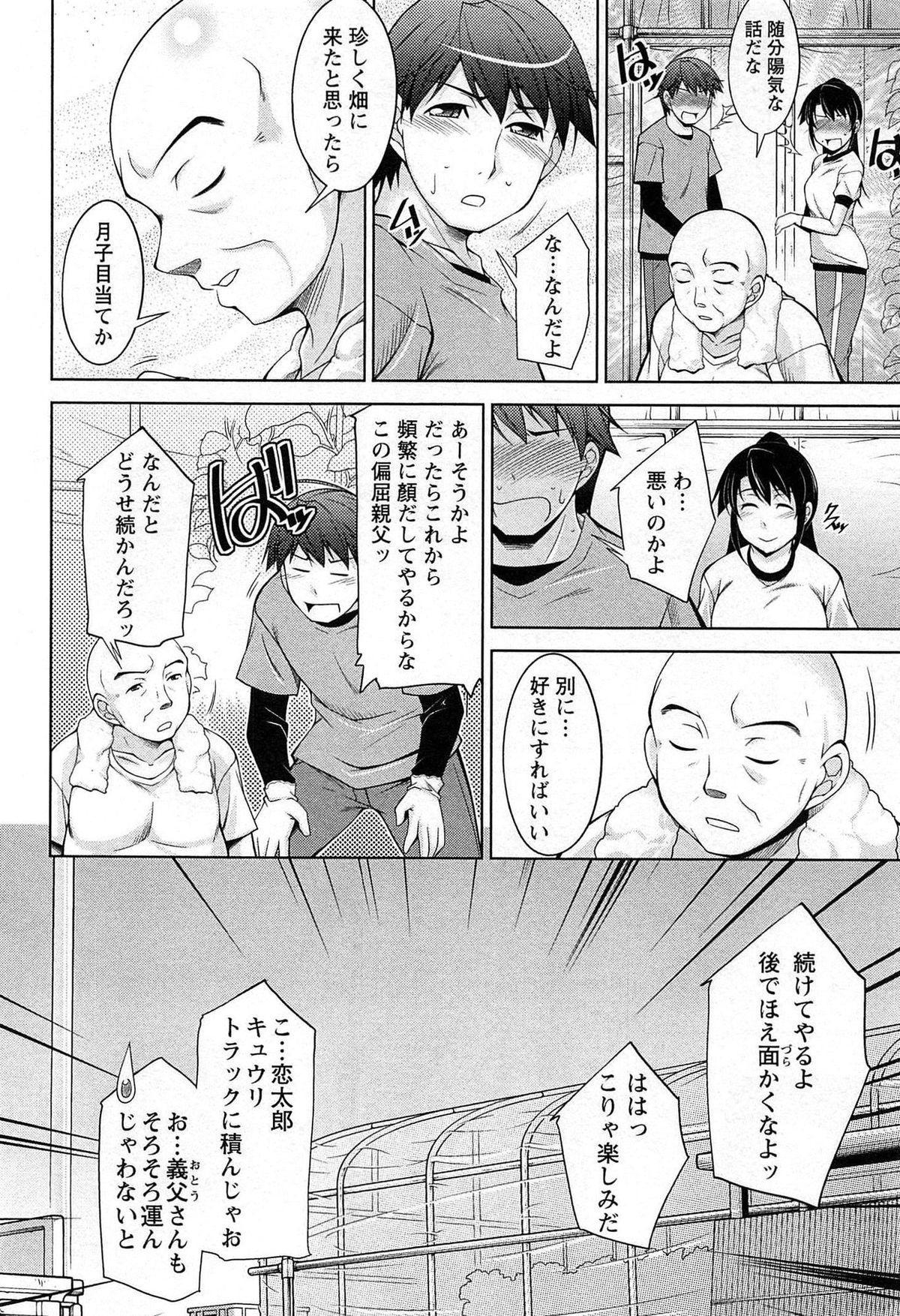 [zen9] Tsuki-wo Ai-Shite - Tsuki-ni Koi-shite 2 80