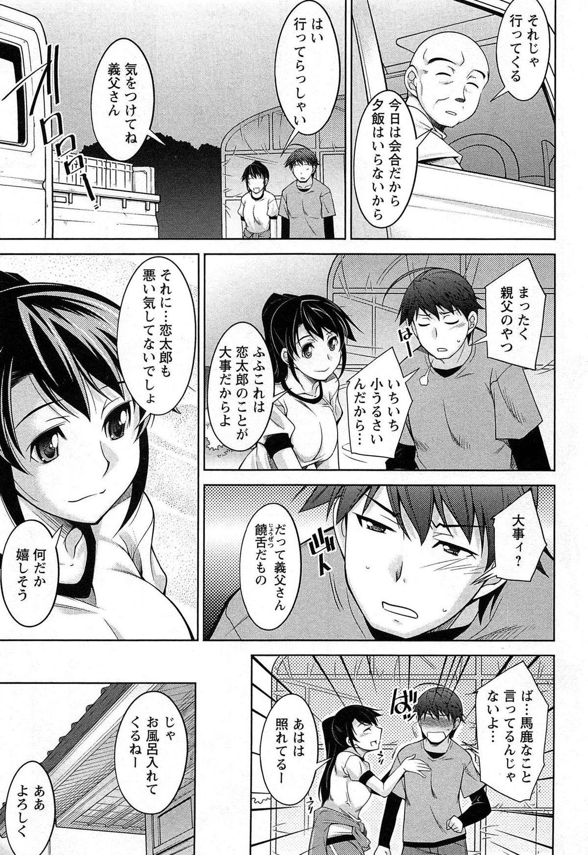 [zen9] Tsuki-wo Ai-Shite - Tsuki-ni Koi-shite 2 81