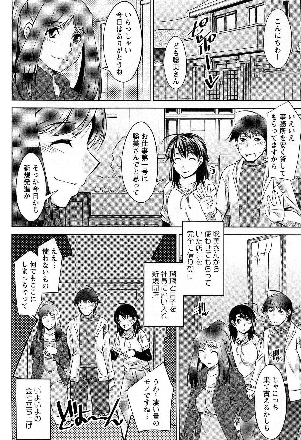 [zen9] Tsuki-wo Ai-Shite - Tsuki-ni Koi-shite 2 8