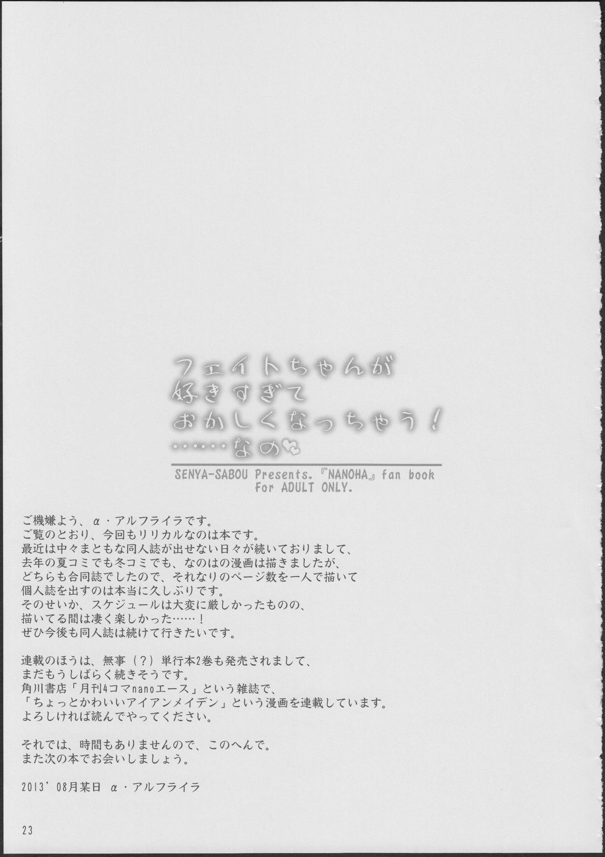 Fate-chan ga Suki sugite Okashiku nacchau!...... Nano 21