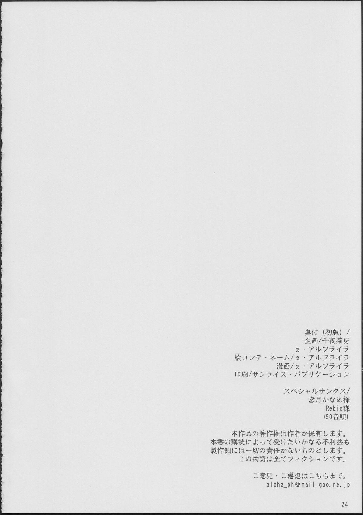 Fate-chan ga Suki sugite Okashiku nacchau!...... Nano 22