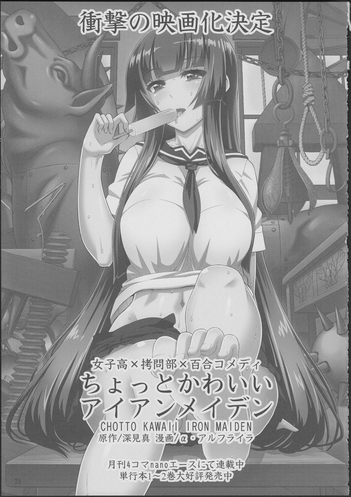 Fate-chan ga Suki sugite Okashiku nacchau!...... Nano 23
