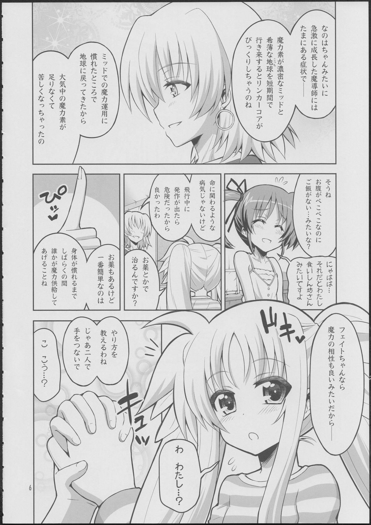 Fate-chan ga Suki sugite Okashiku nacchau!...... Nano 4