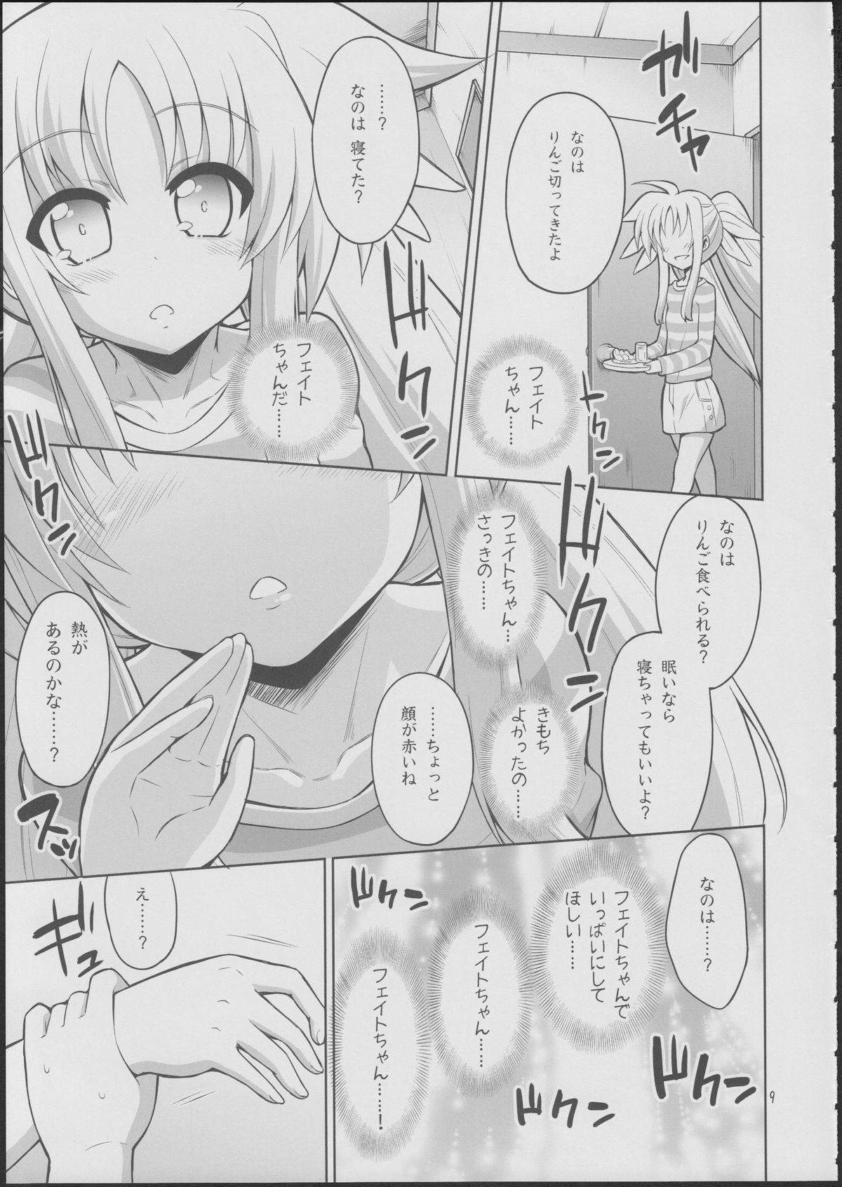 Fate-chan ga Suki sugite Okashiku nacchau!...... Nano 7
