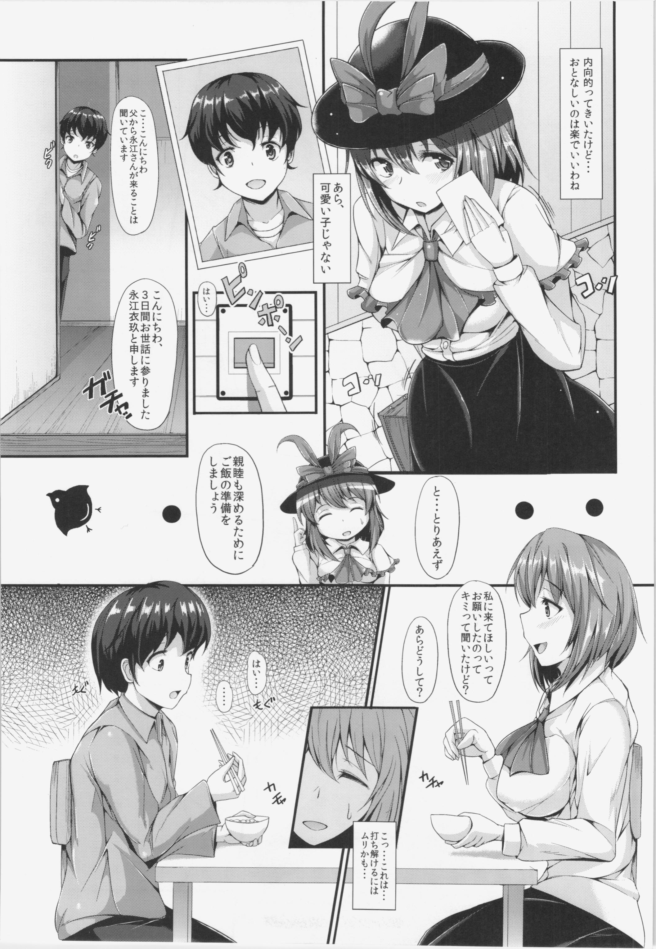 (C87) [Rocket Chousashitsu (Koza)] IKU-KANO - Iku-san to H na Himitsu (Touhou Project) 4
