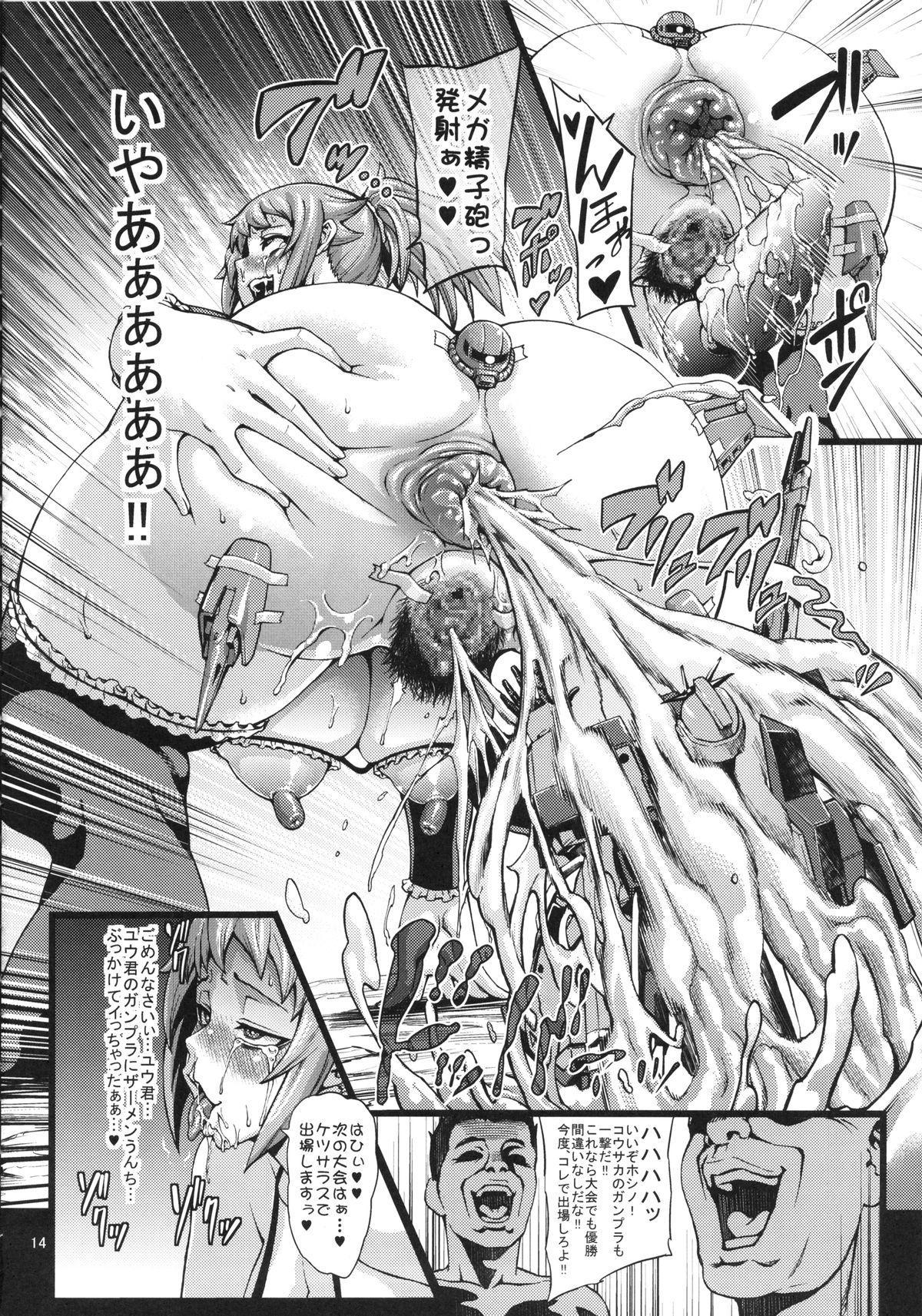 Sennou Fumina + Omakebon 14