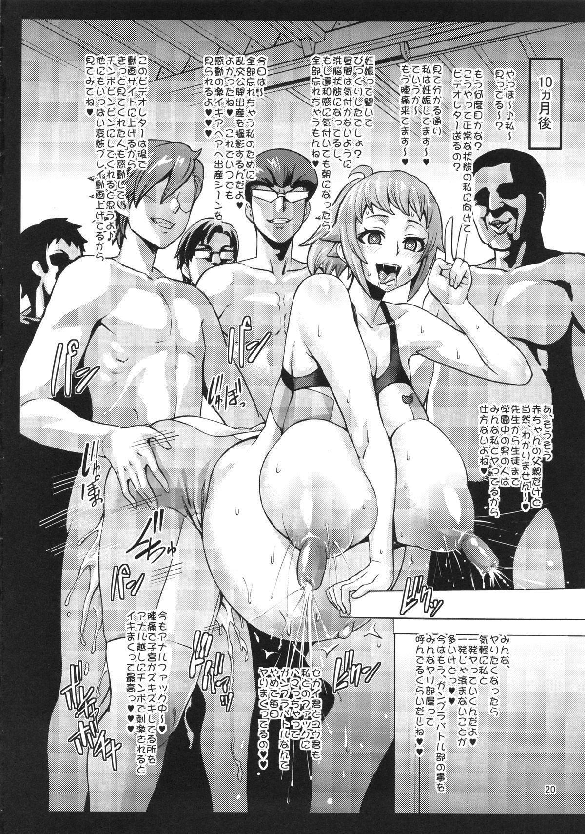 Sennou Fumina + Omakebon 20