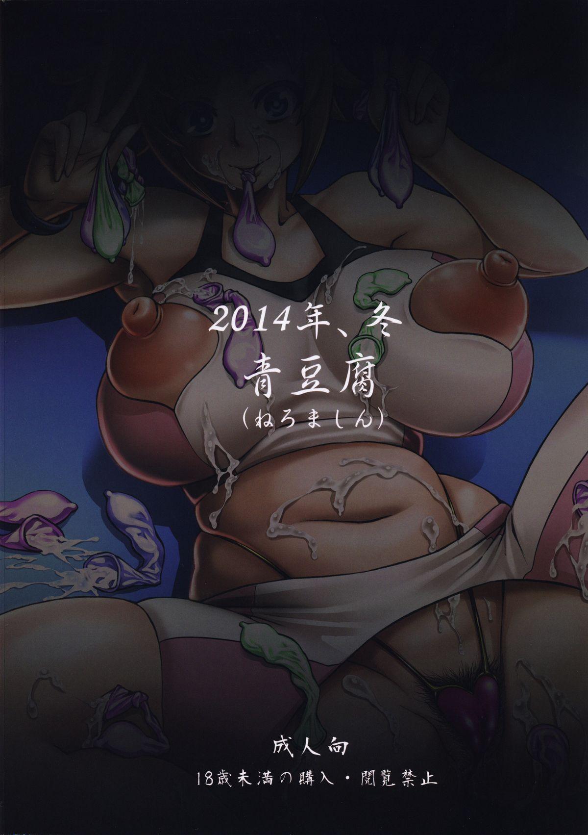 Sennou Fumina + Omakebon 25